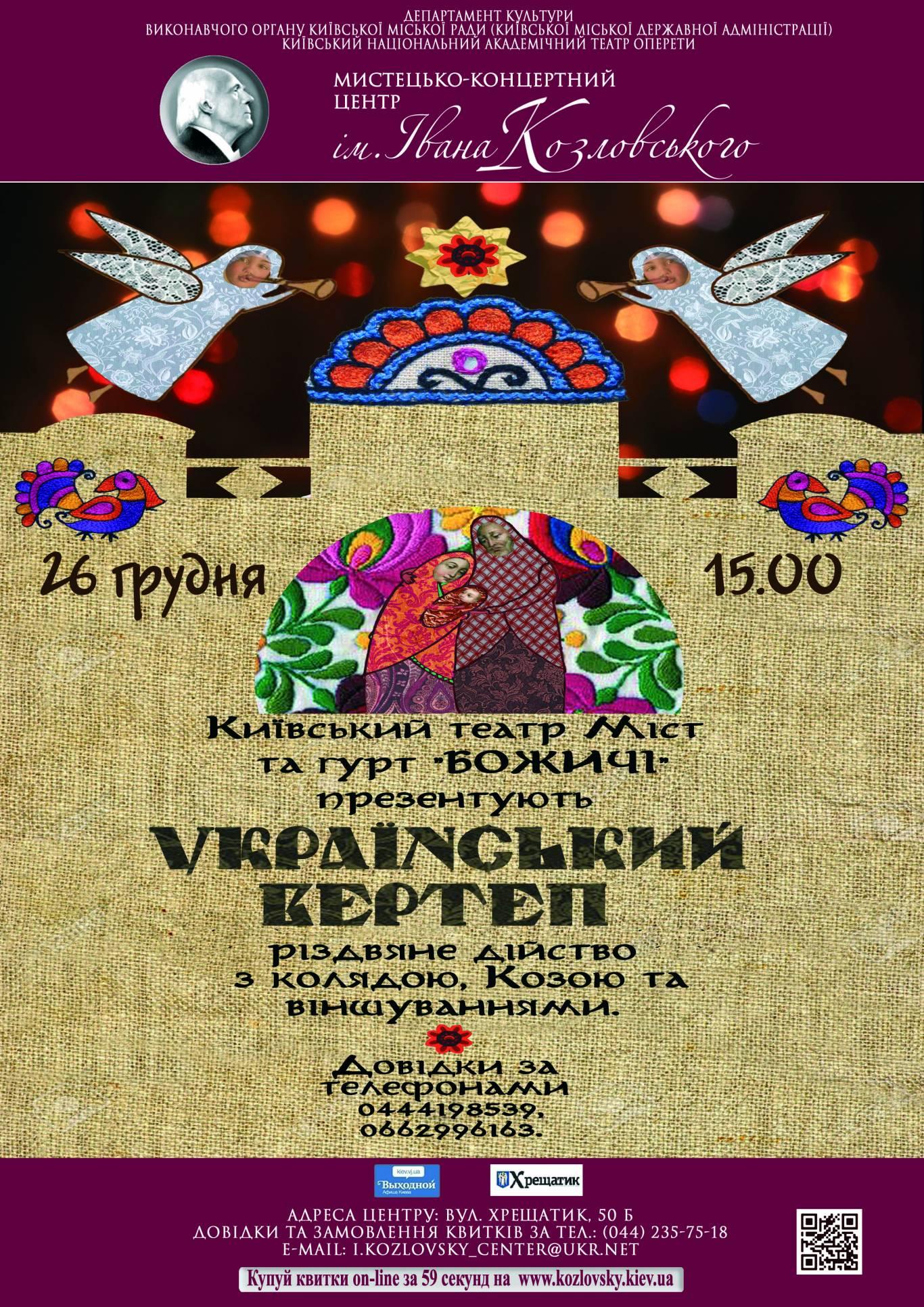 """Театр МІСТ презентує: """"Український Вертеп"""""""
