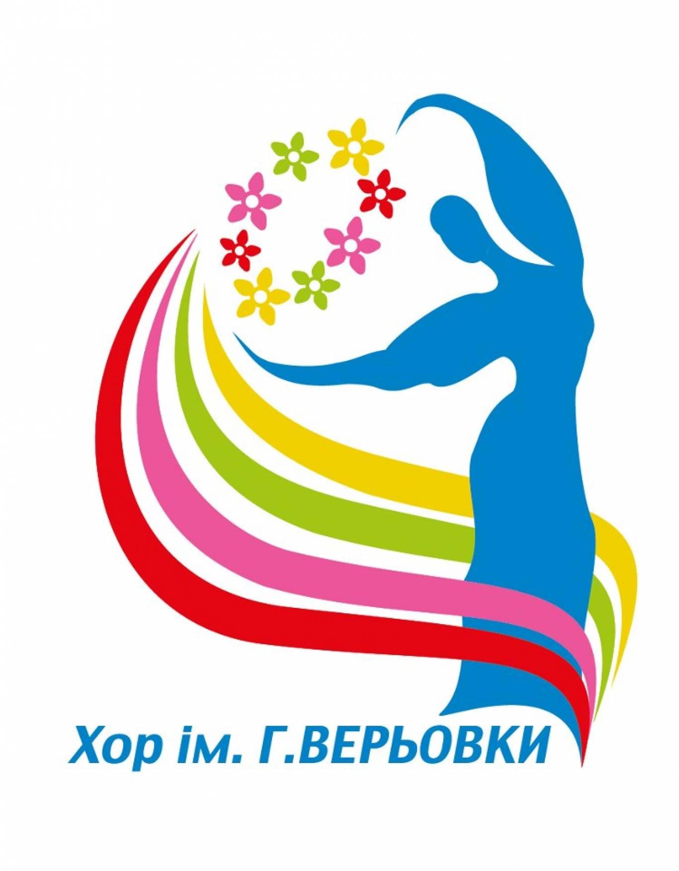 Концерт хору ім. Верьовки