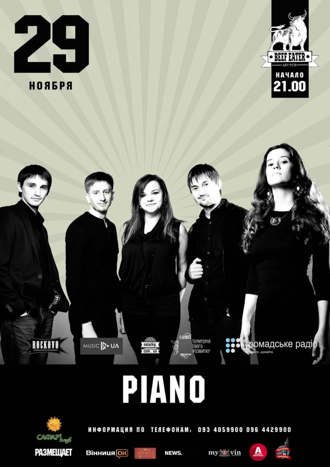 Львівська група PIANO запрошує на концерт у Вінниці