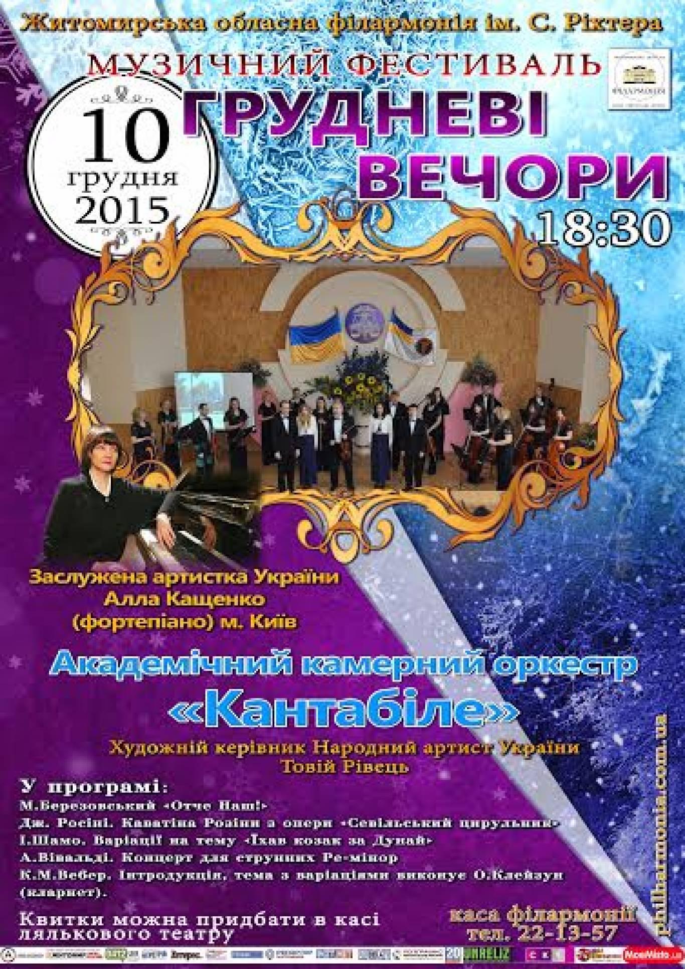 Концерт академічного камерного оркестру «Кантабіле»