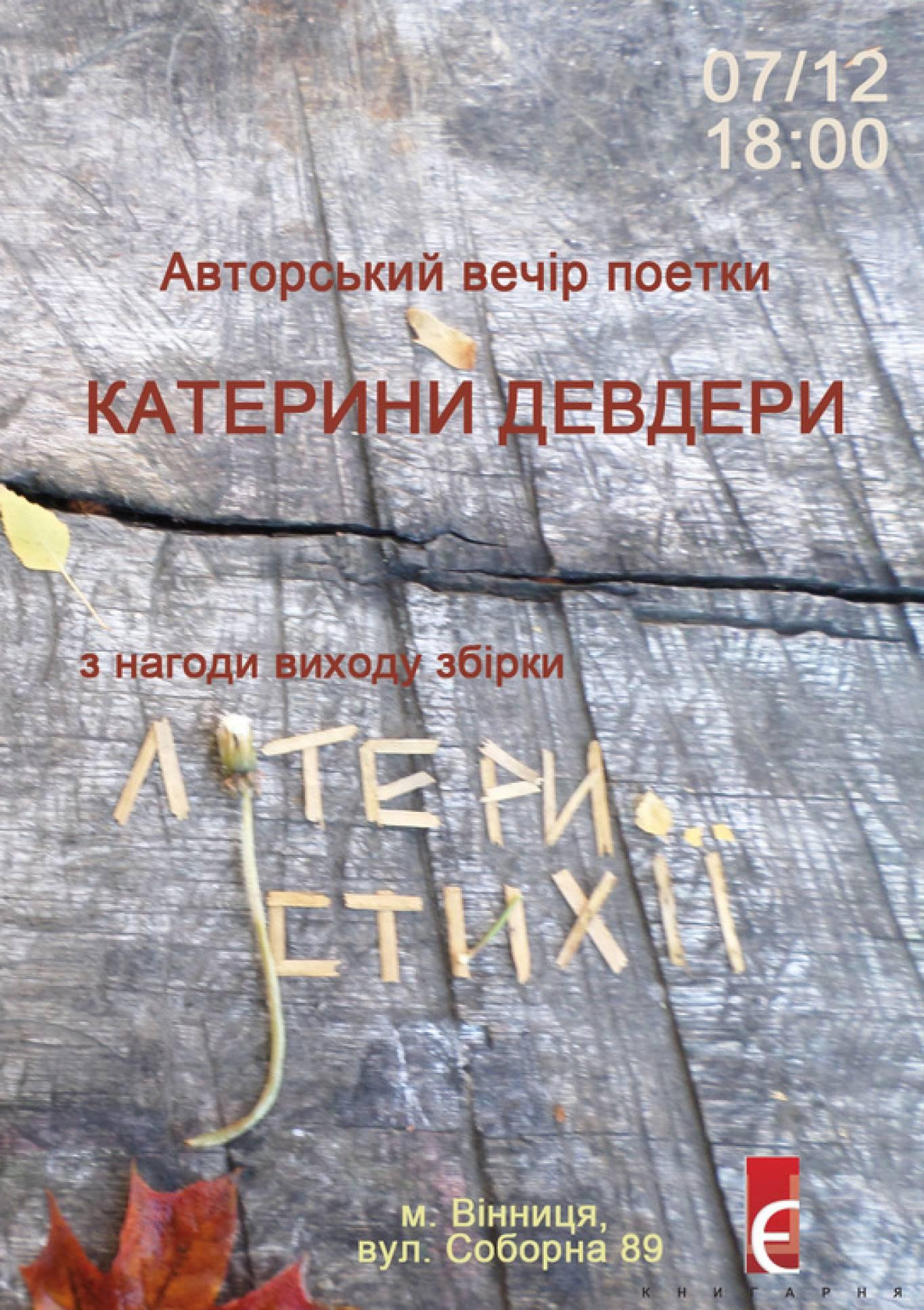 Авторський вечір Катерини Девдери