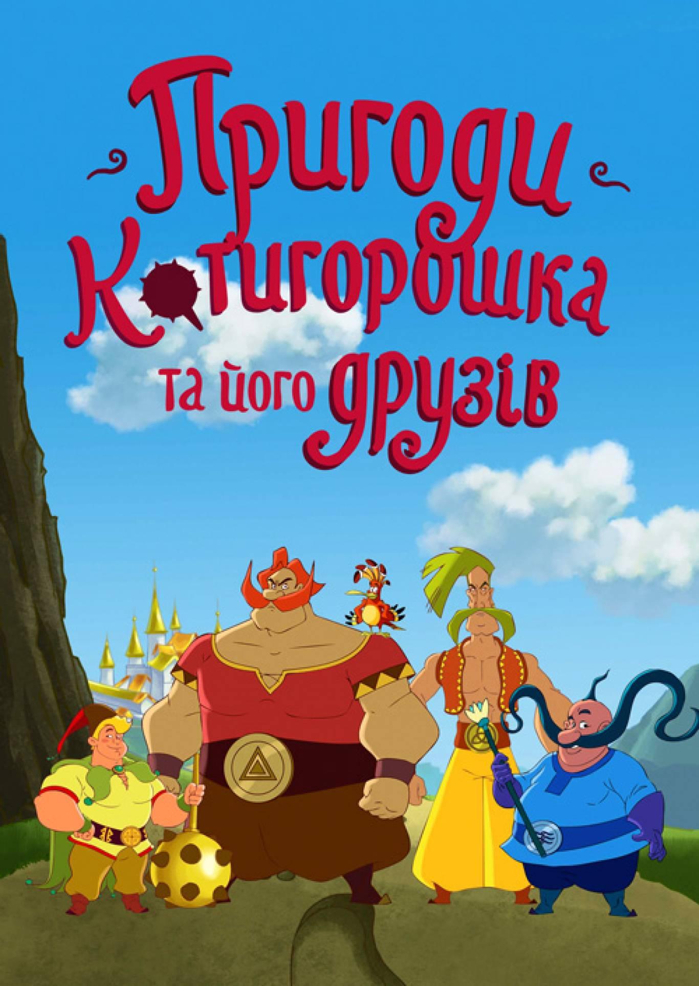 """Мультфільм """"Пригоди Котигорошка та його друзів"""""""