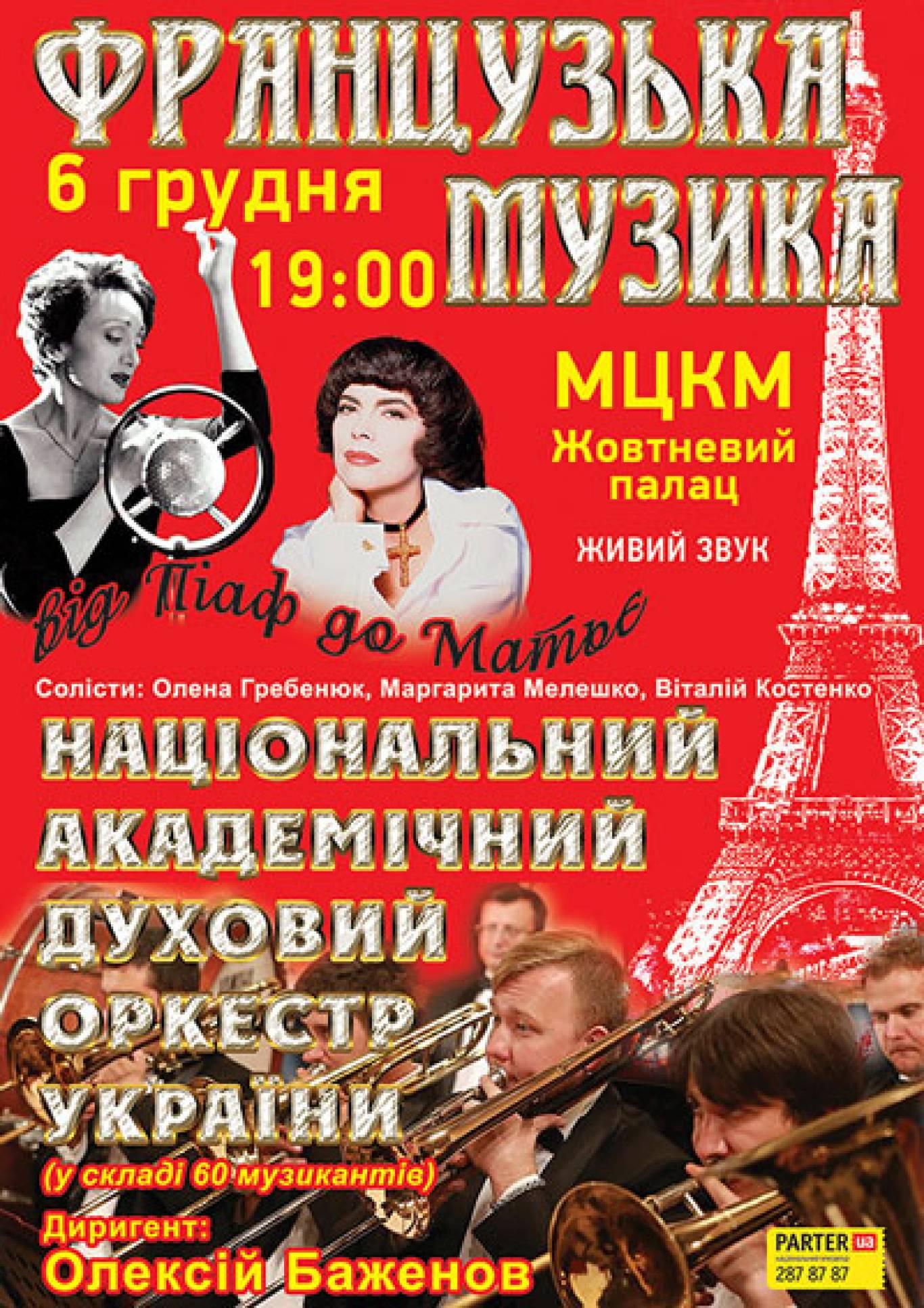 """Концерт """"Французька музика. Від Піаф до Матьє"""" в Жовтневому палаці"""