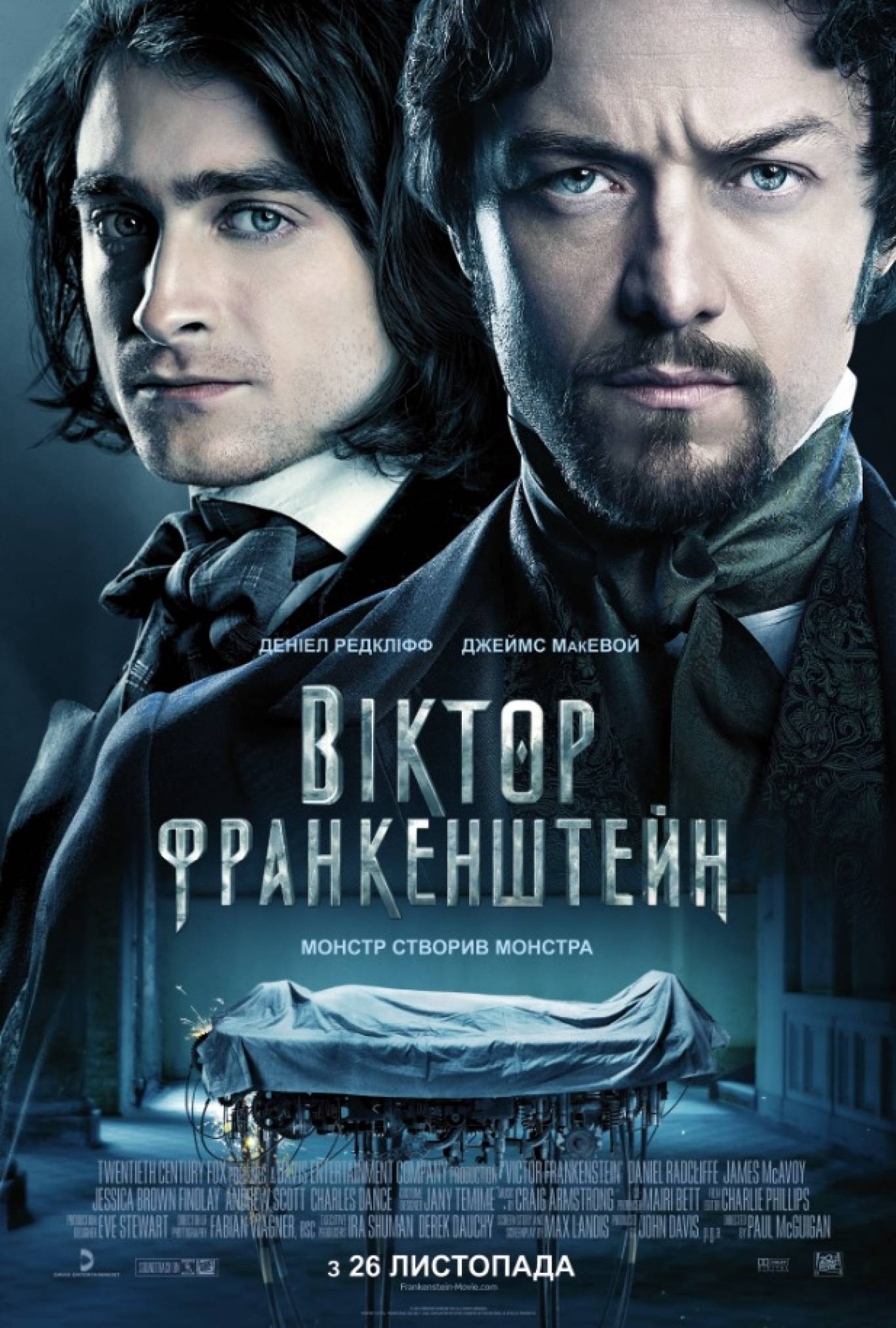 "Фільм жахів ""Віктор Франкенштейн"""