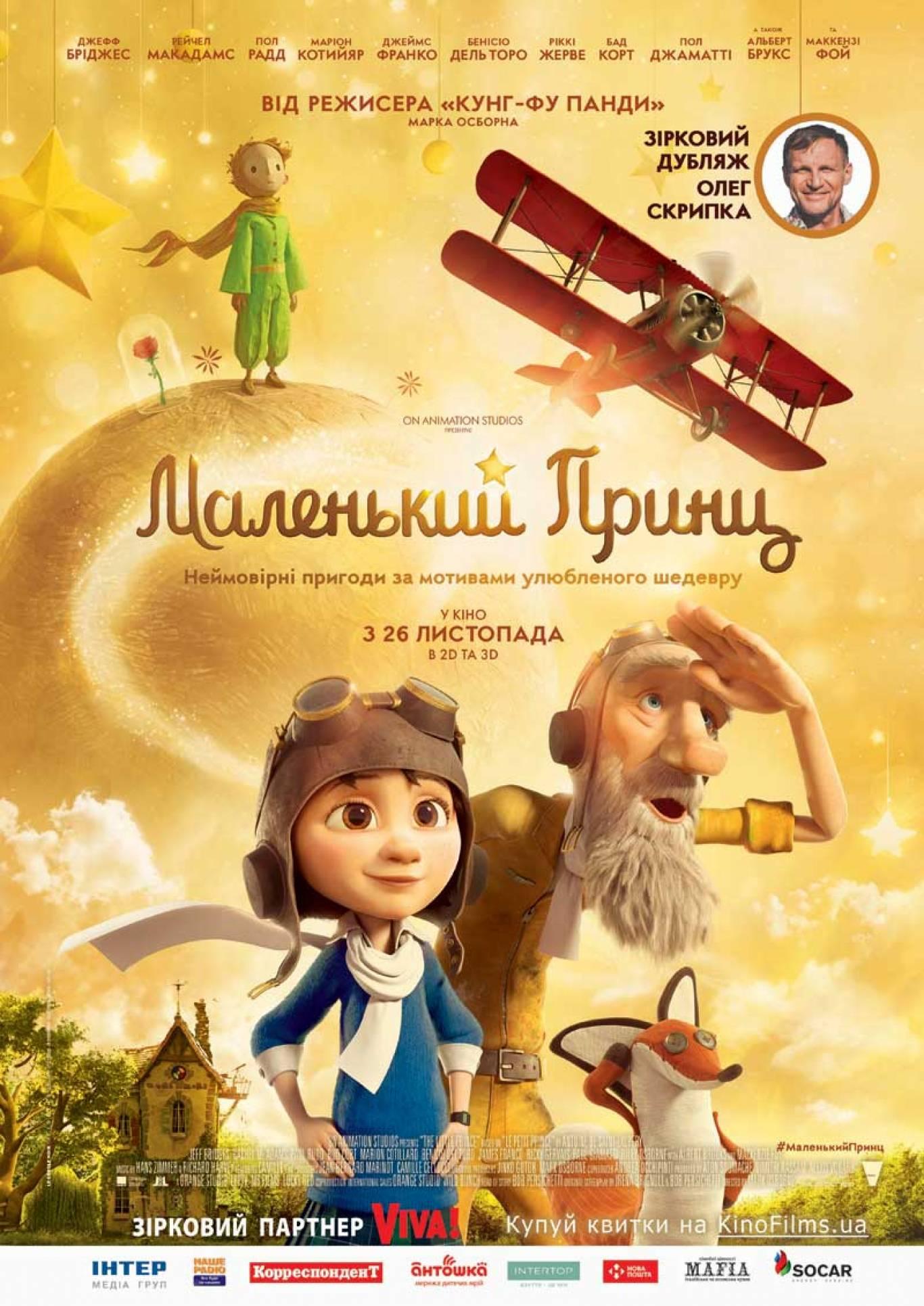 """Анімаційний фільм для дітей та дорослих """"Маленький принц"""""""