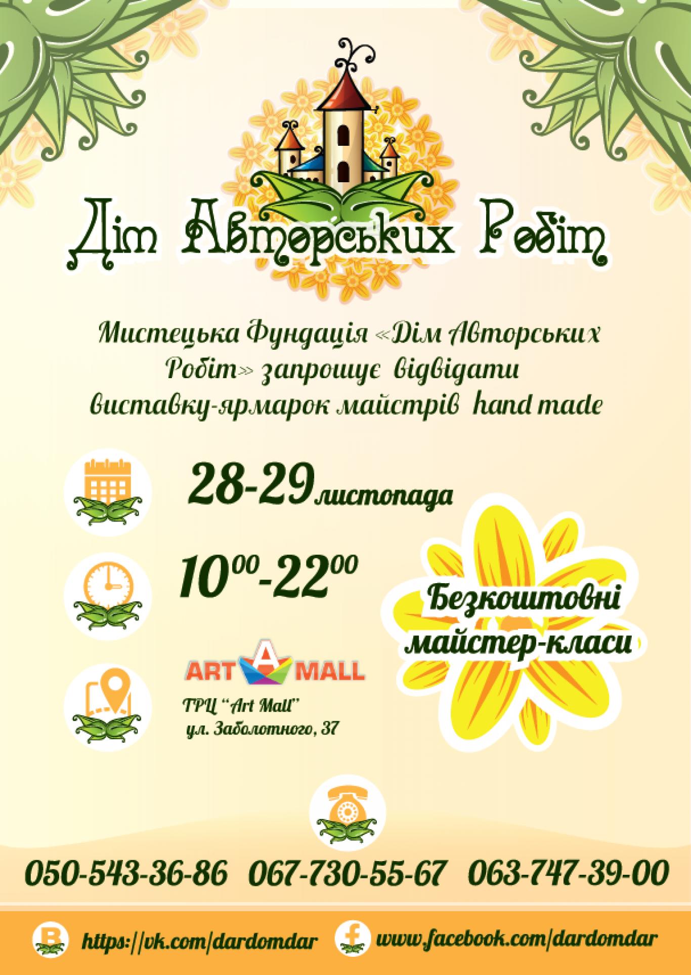 """Фестиваль Авторських Робіт в ТРЦ """"Art Mall"""""""