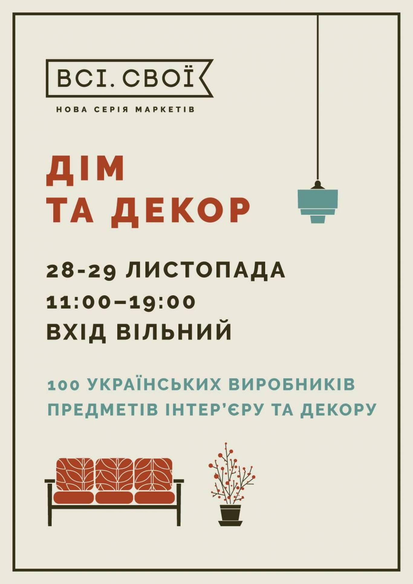 Київський ярмарок «Всі. Свої: дім та декор»