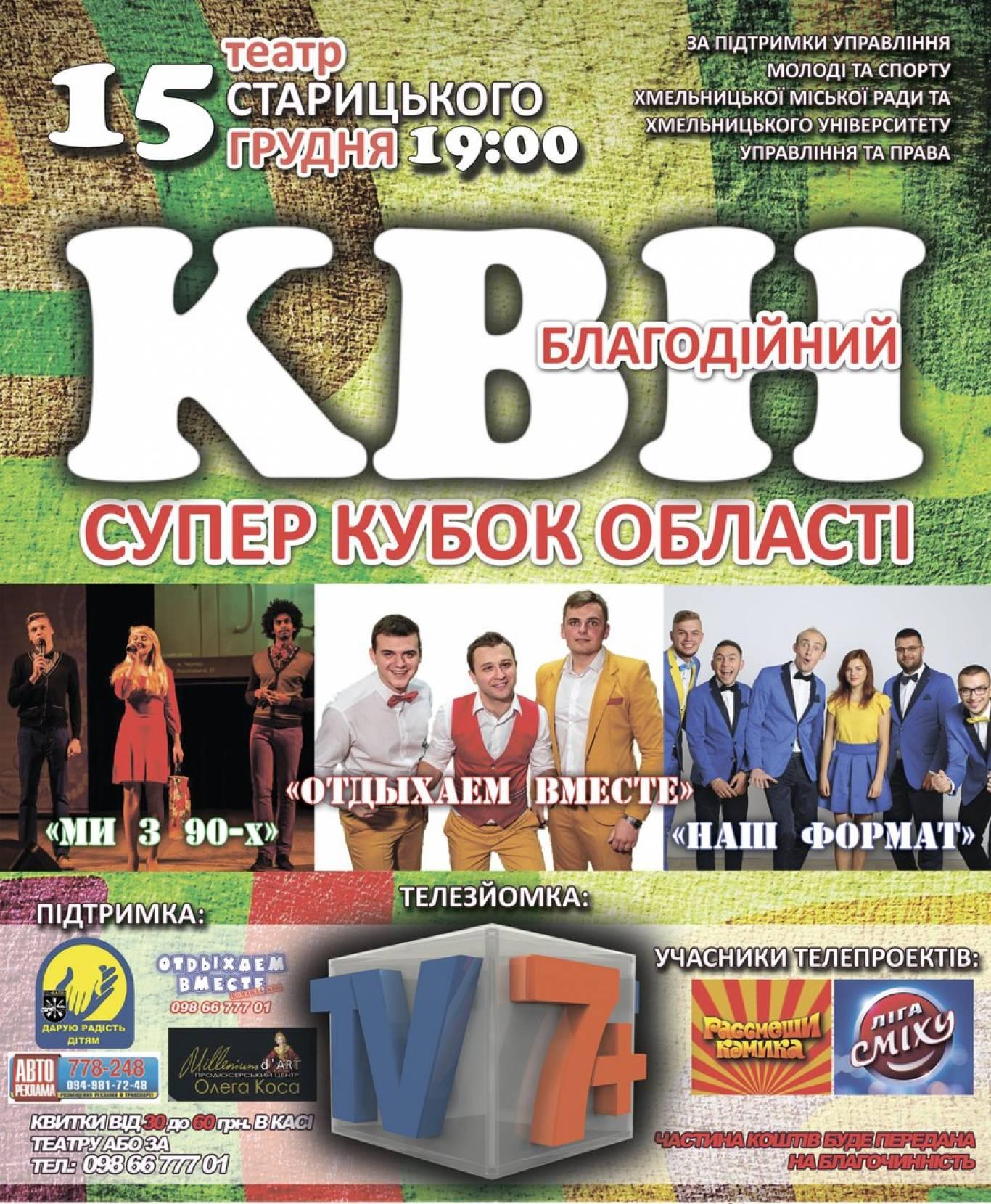 Благодійний КВК Супер кубок області