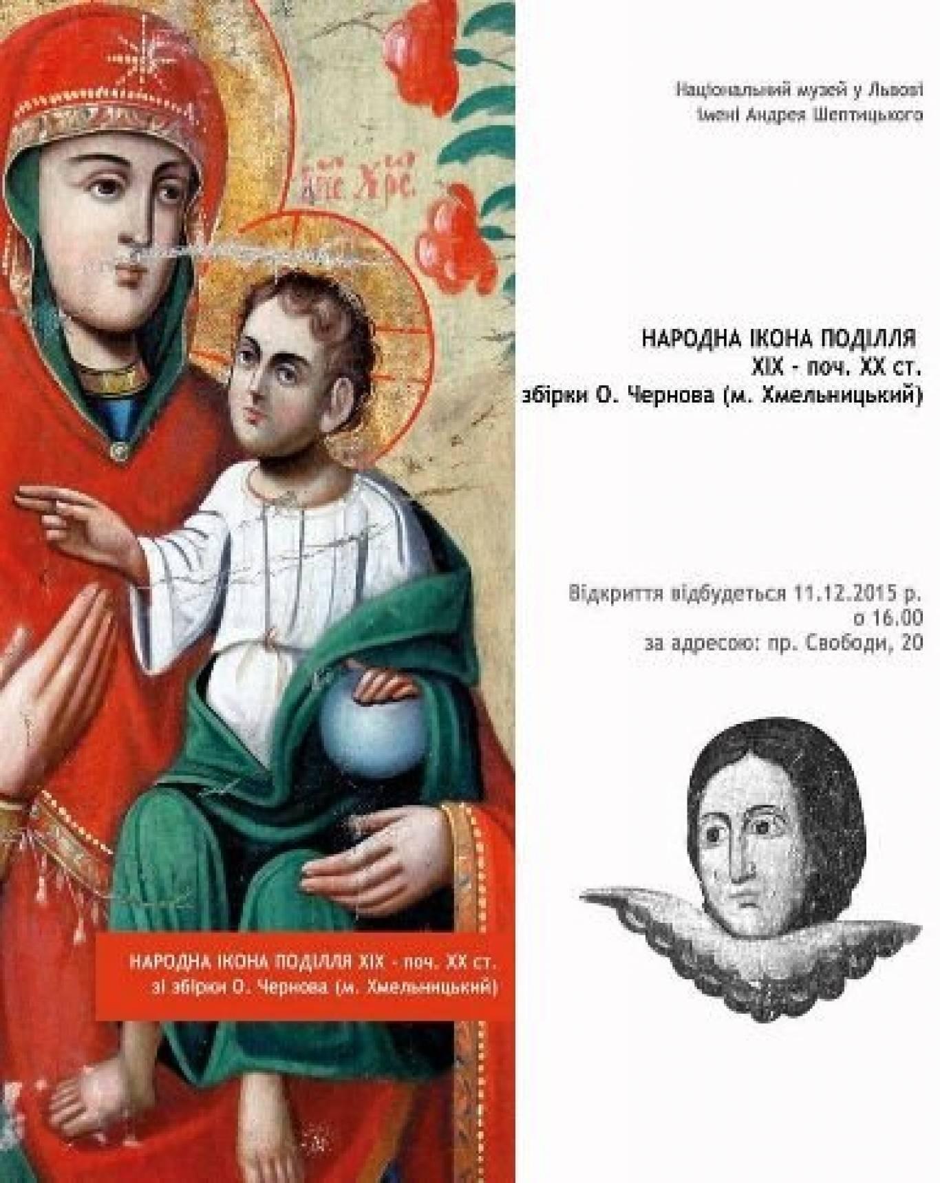 """Виставка народних ікон """"Коли святі усміхаються"""""""
