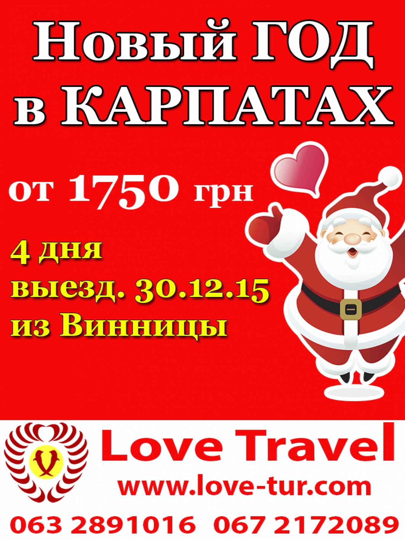 """Тур """"Новый год в Карпатах"""""""