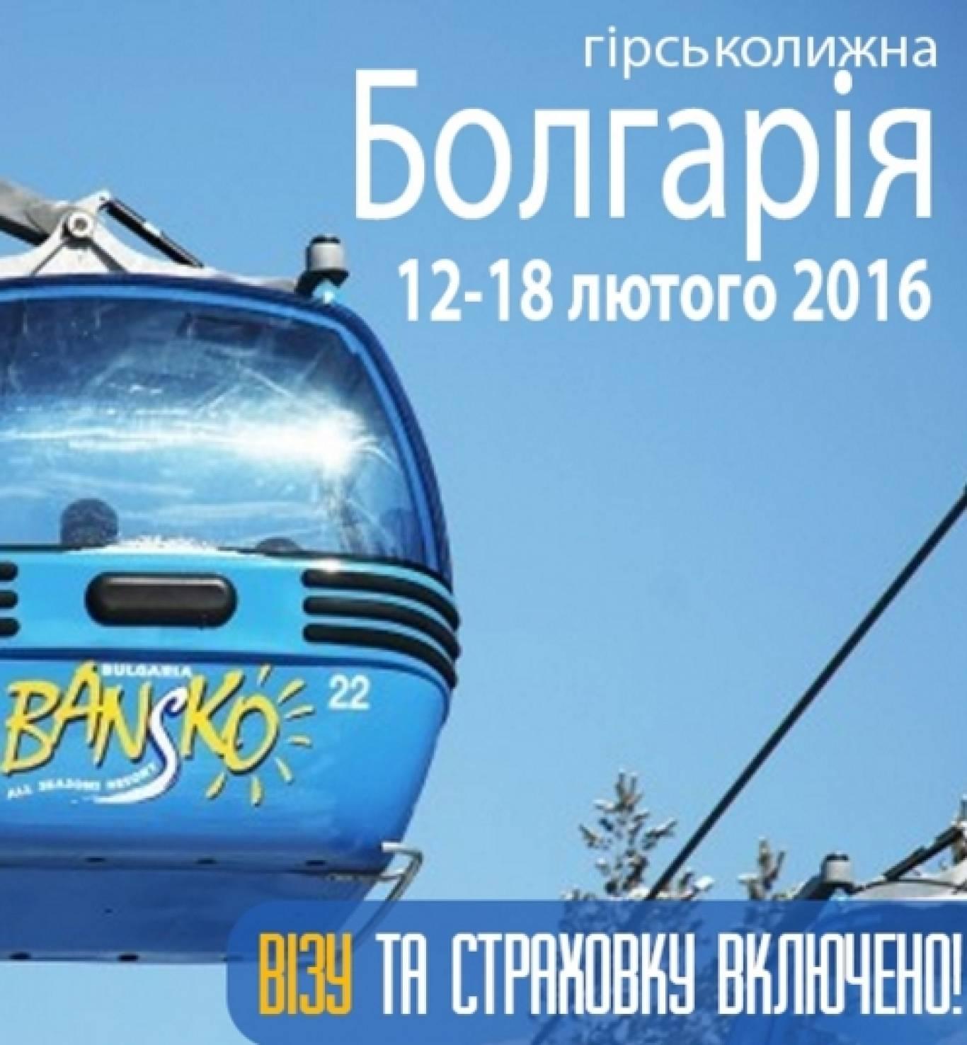 """Тур """"Зима в Болгарії. Гірськолижний комплекс """"БАНСКО"""""""
