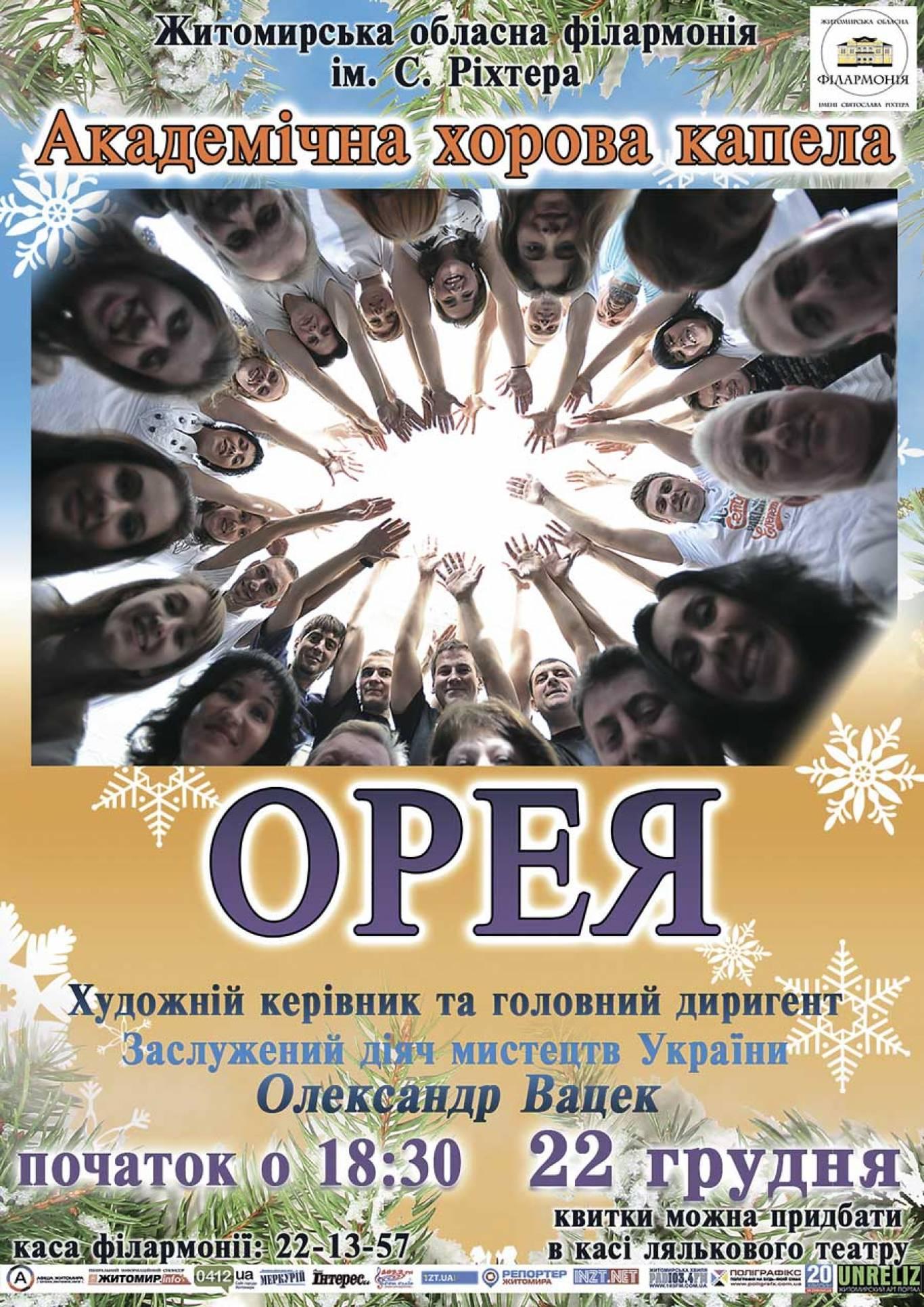"Концерт хорової капели ""ОРЕЯ"""