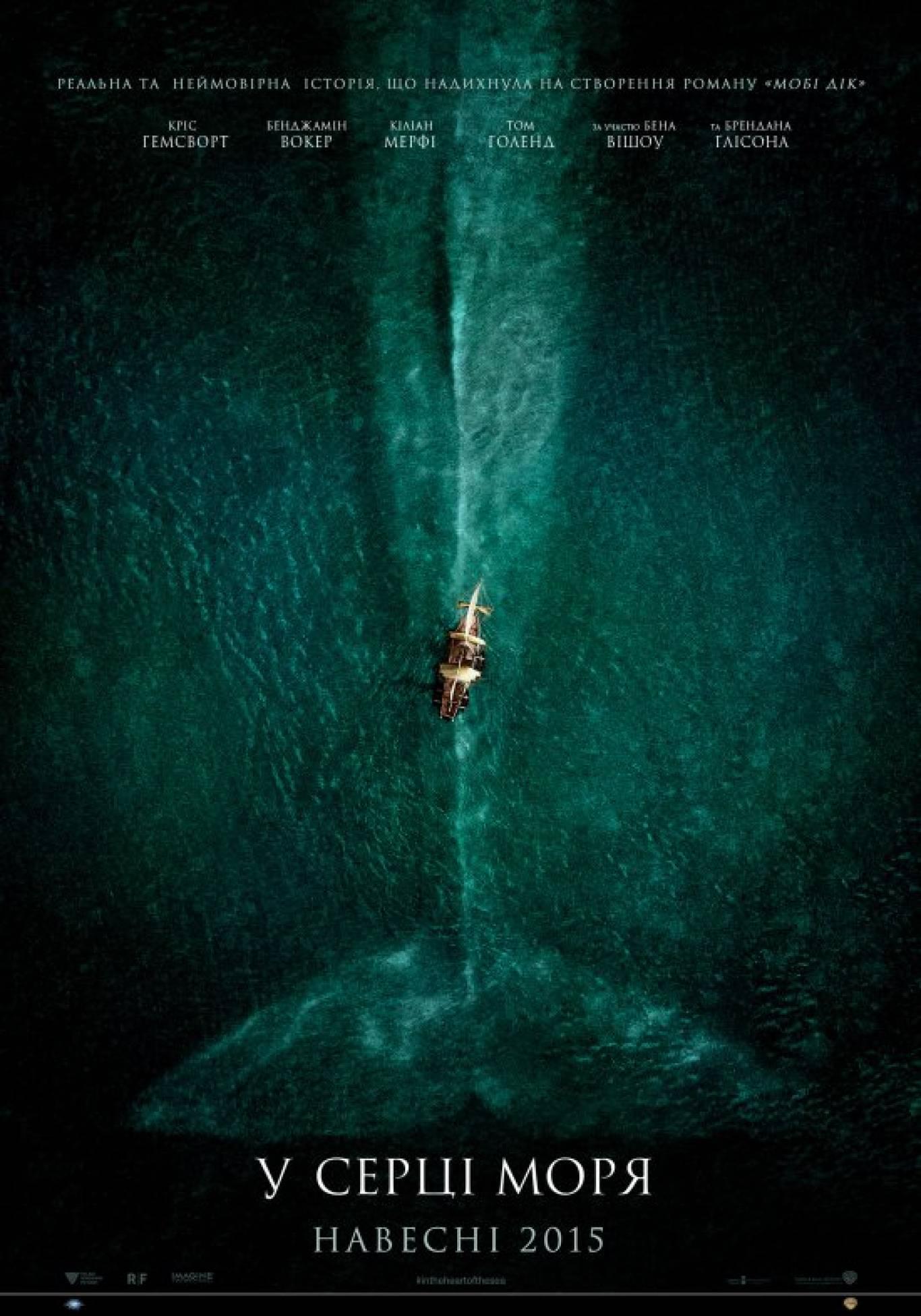 Триллер  «В серці моря 3D»