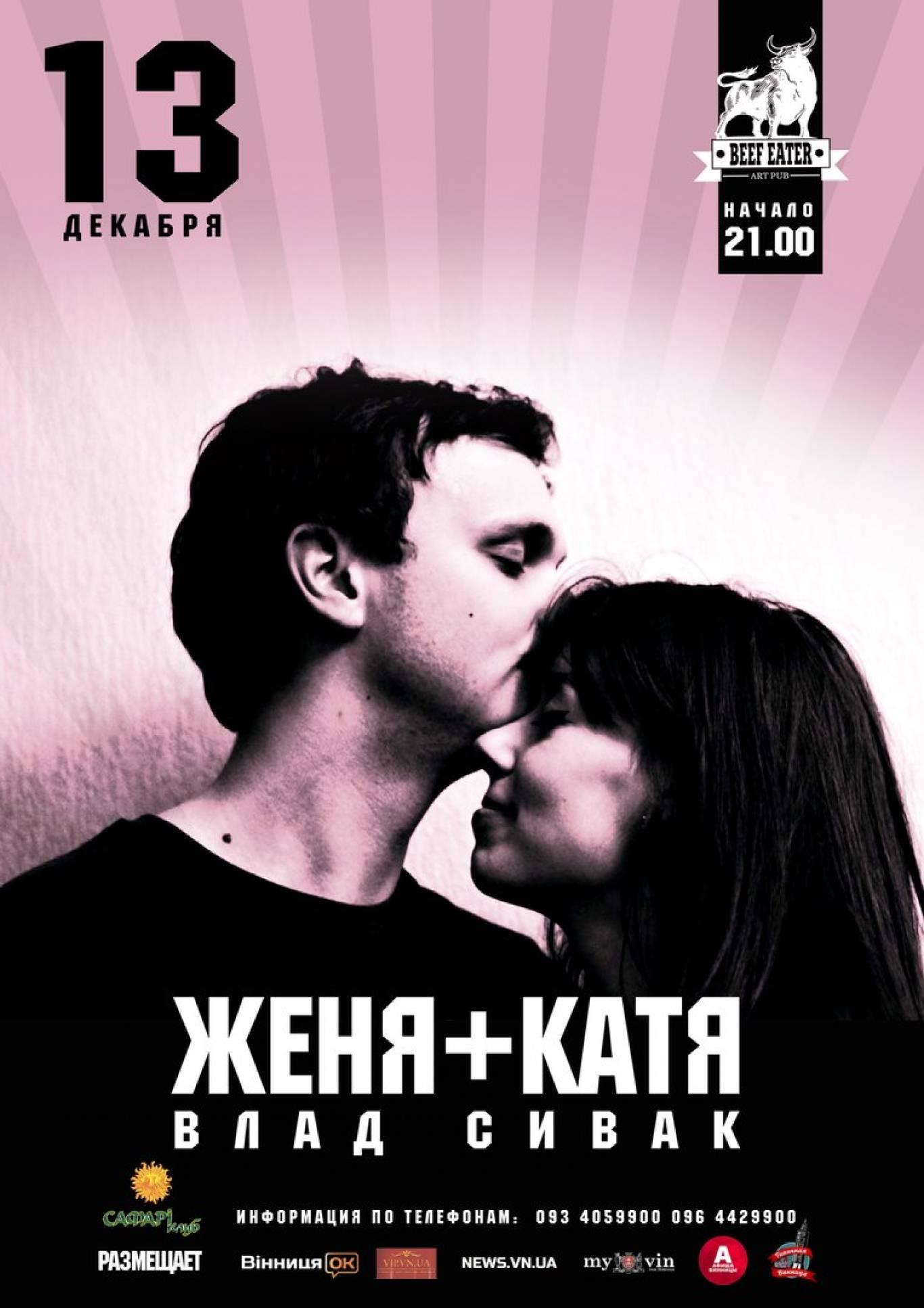 Женя+Катя та Влад Сівак з концертом у арт-пабі