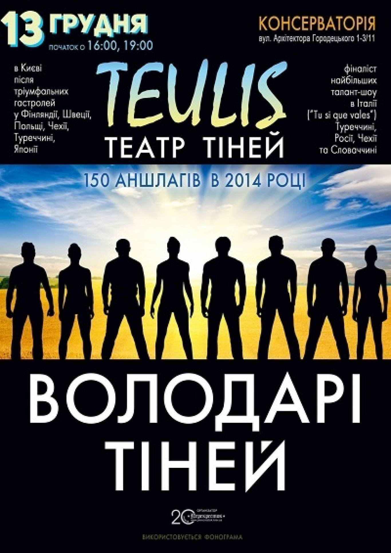 """Театр Тіней Teulis: вистава """"Володарі тіней"""""""