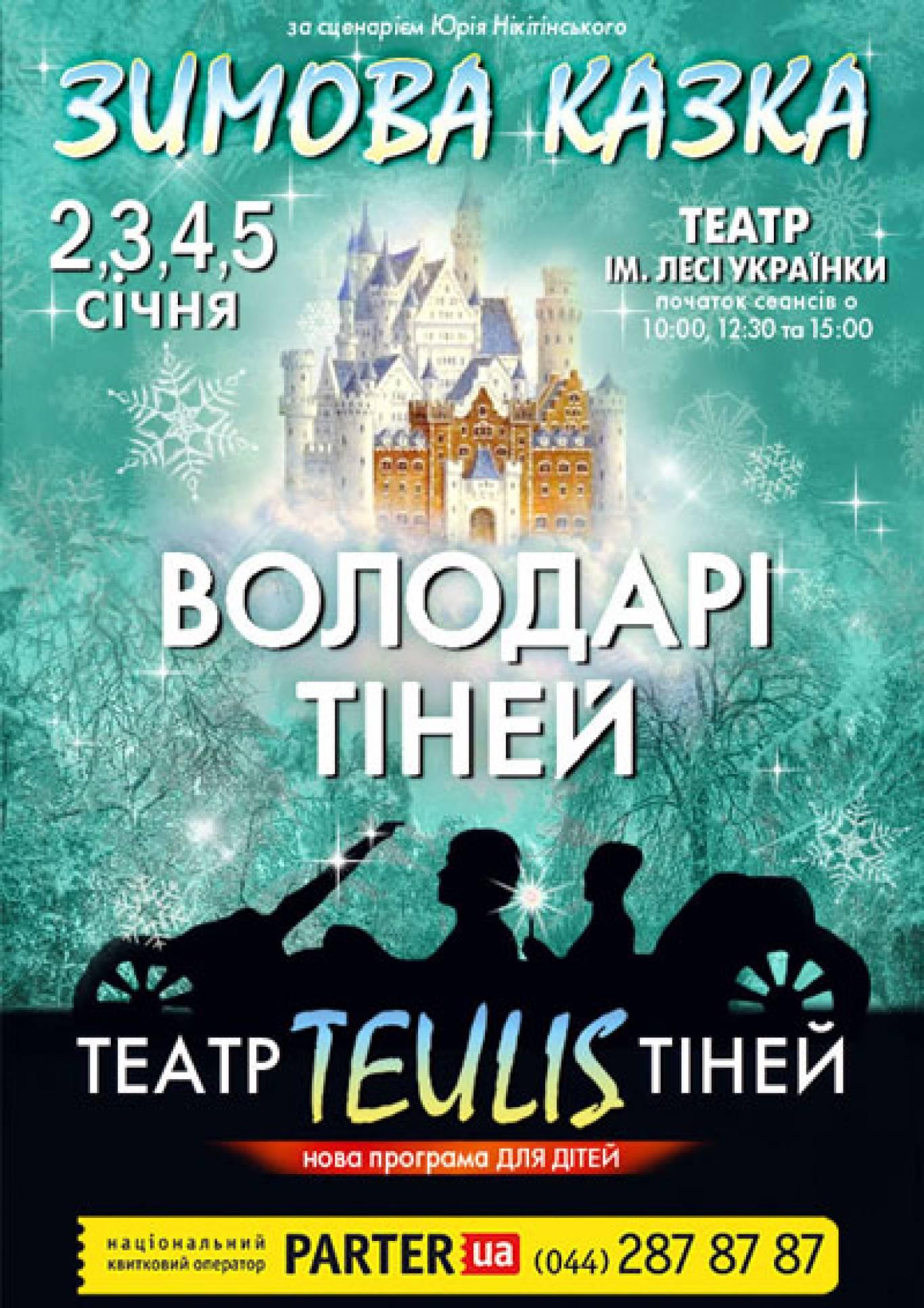 """Театр тiней """"TEULIS"""": вистава """"Зимова казка: володарі тіней"""""""