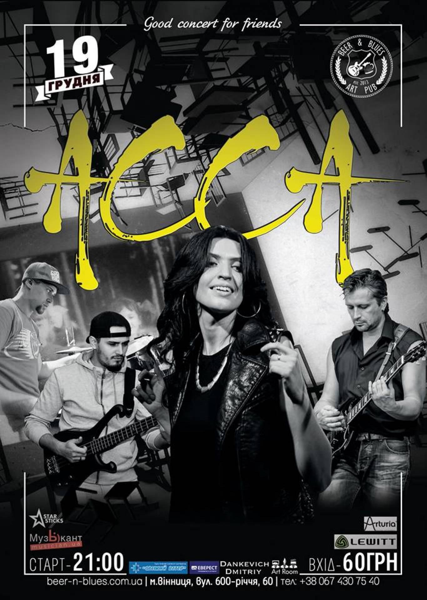 Концерт київського рок-гурту «АССА»
