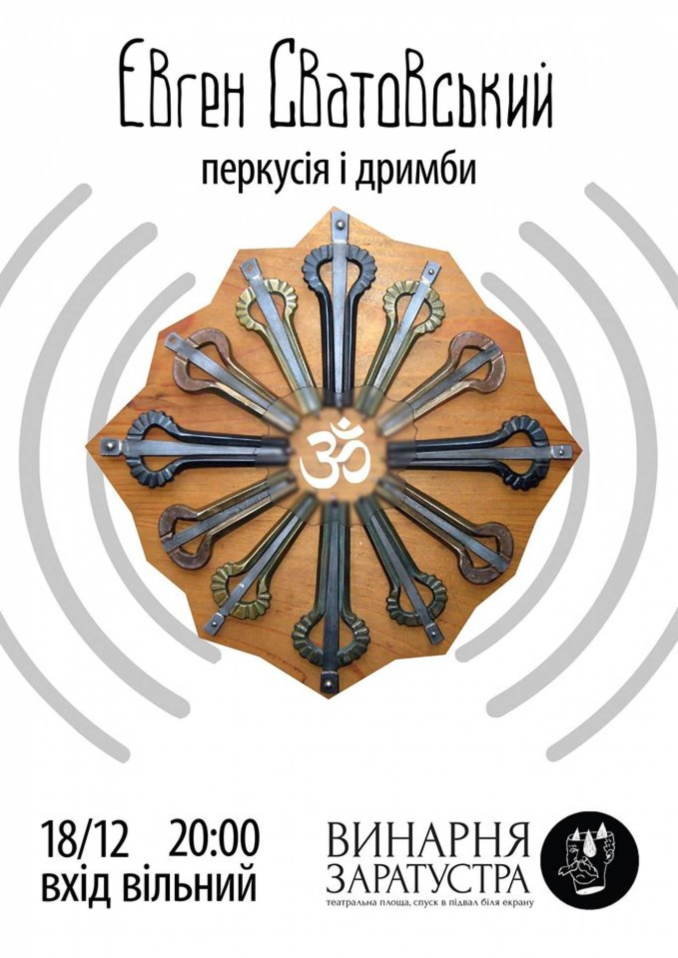 Концерт Євгена Сватовського: перкурсія і дримби