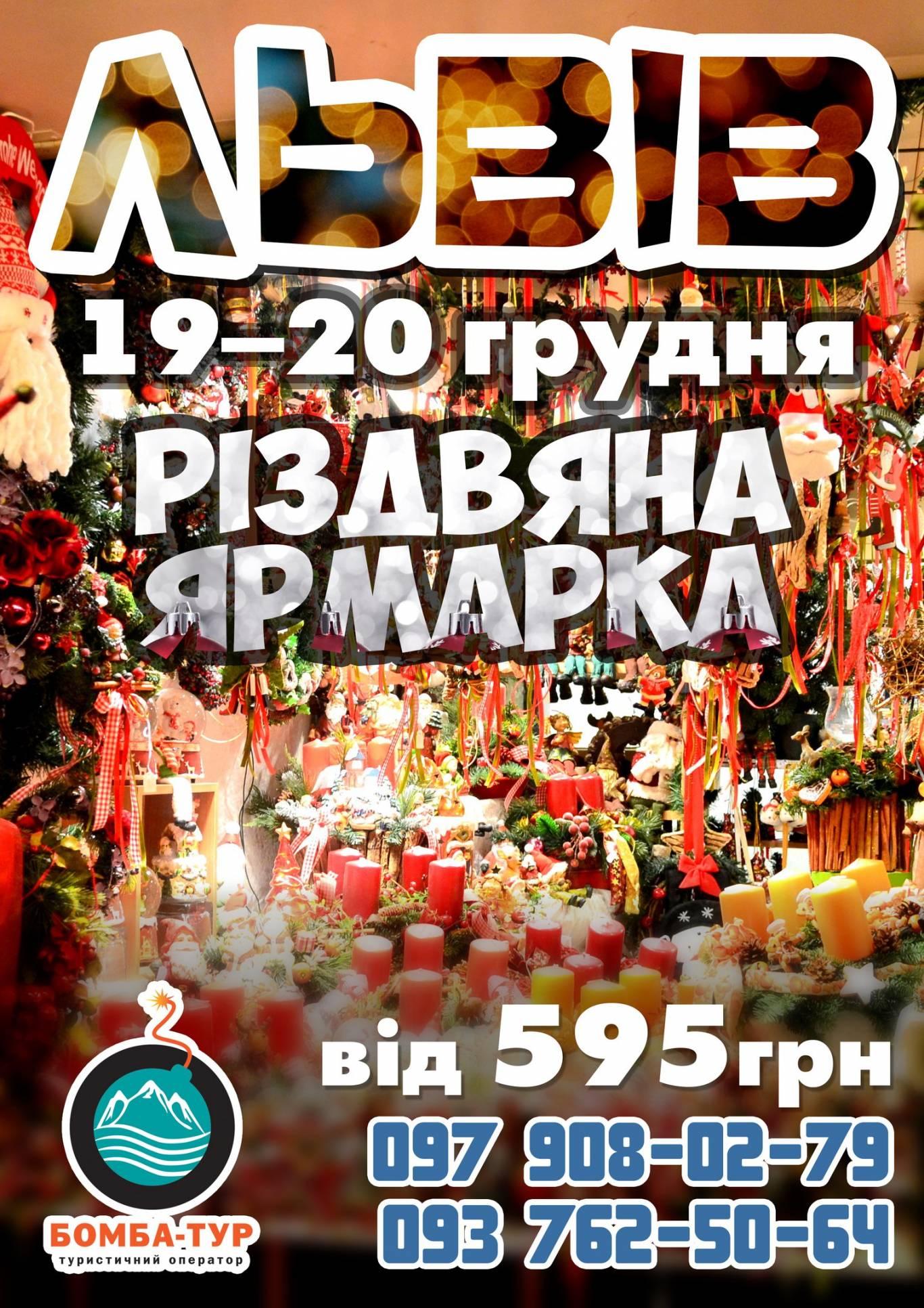 Різдвяна ярмарка у Львові