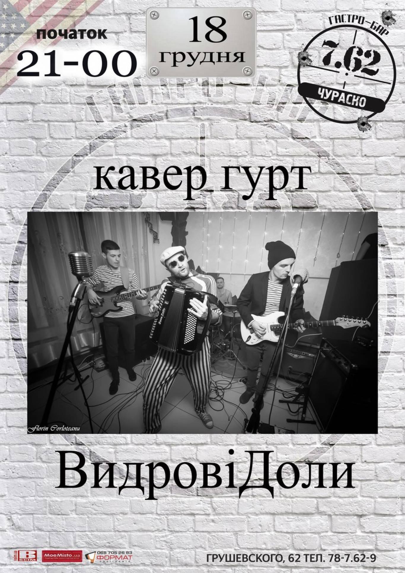 """Кавер-гурт """"Видрові Доли"""""""