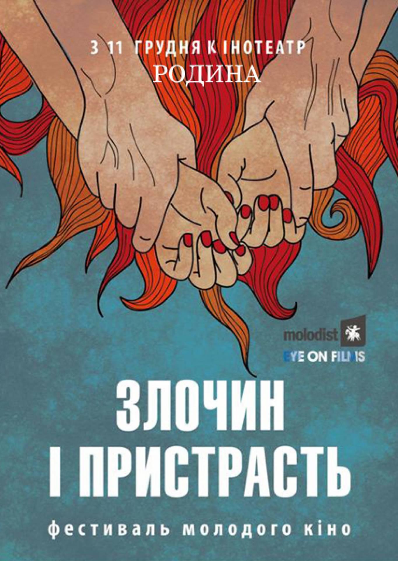 """Фестиваль молодого кіно: """"Злочин і пристрасть"""""""