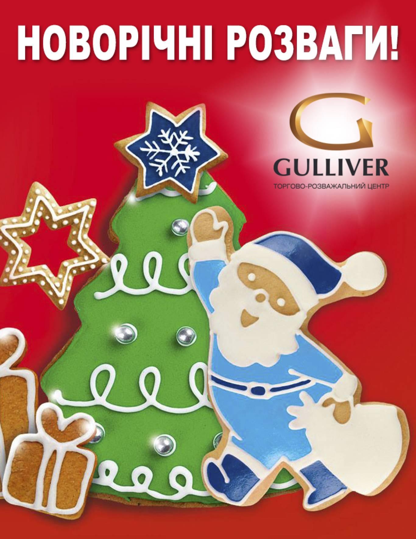 Новорічна казка на день Святого Миколая в ТРЦ Gulliver