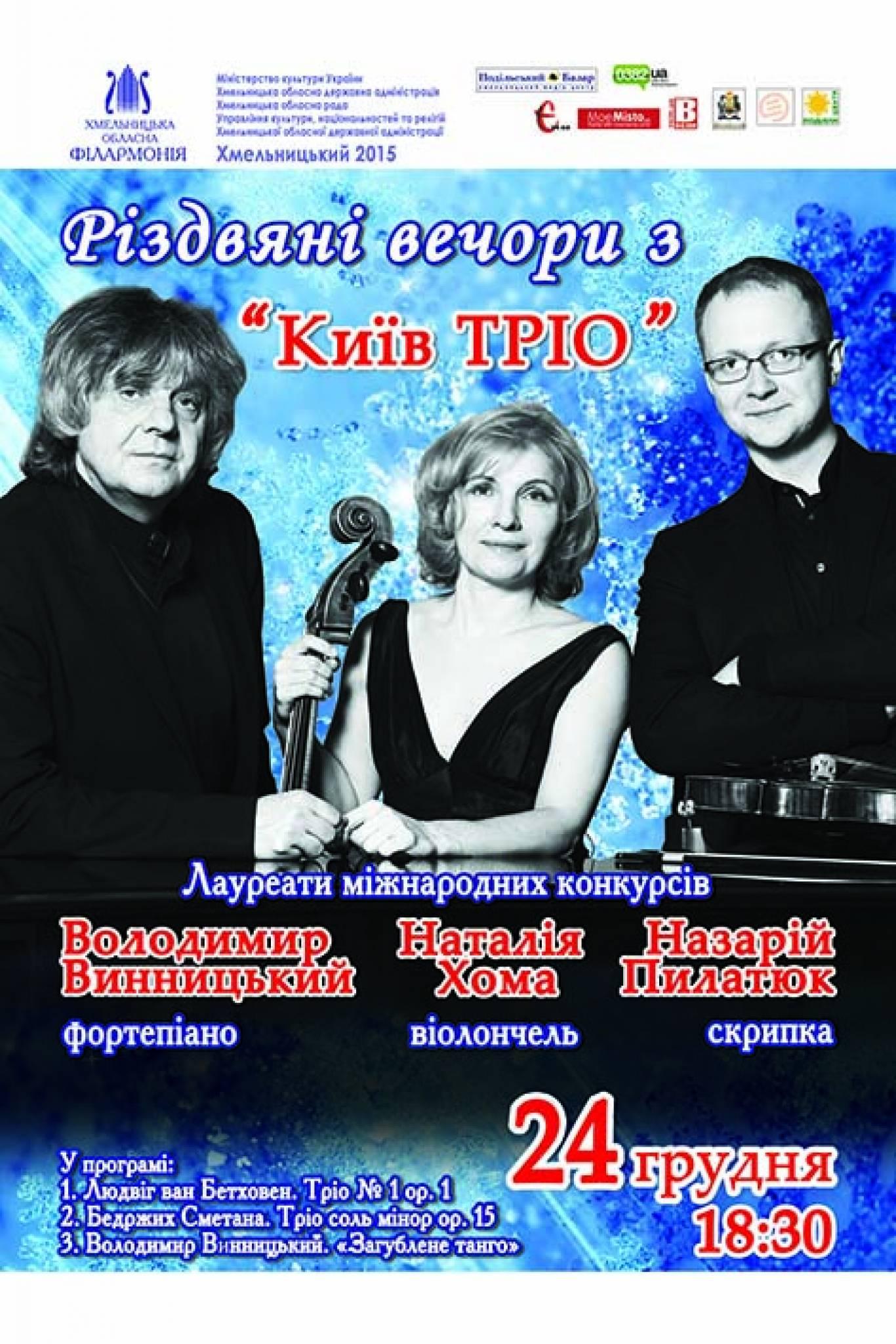 """Різдвяні вечори з """"Київ ТРІО"""""""