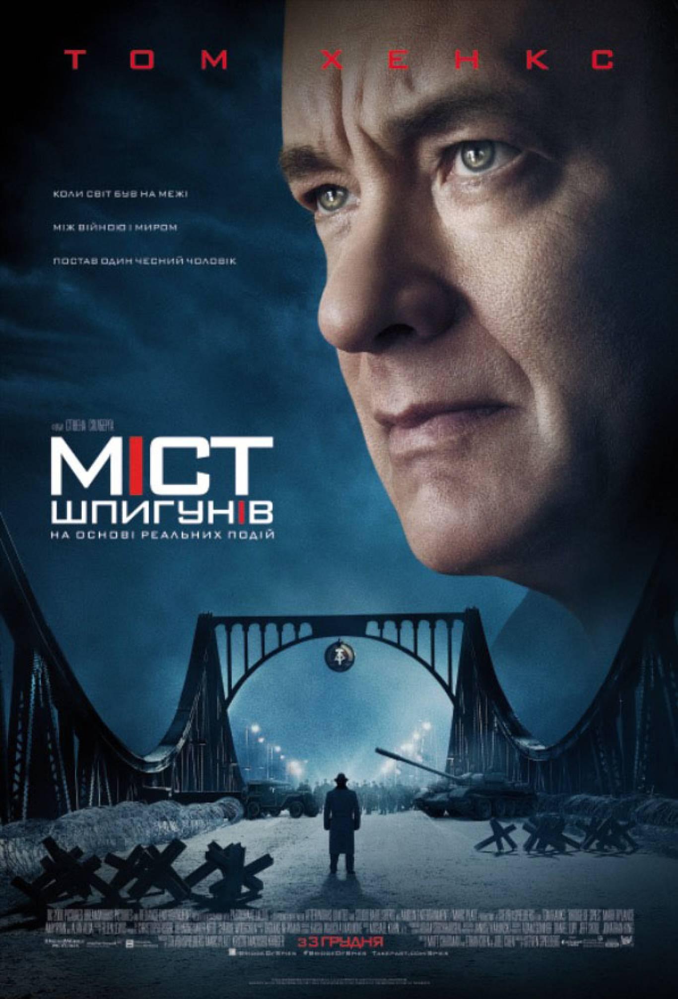 """Драматичний трилер """"Міст Шпигунів"""" з Томом Хенксом"""