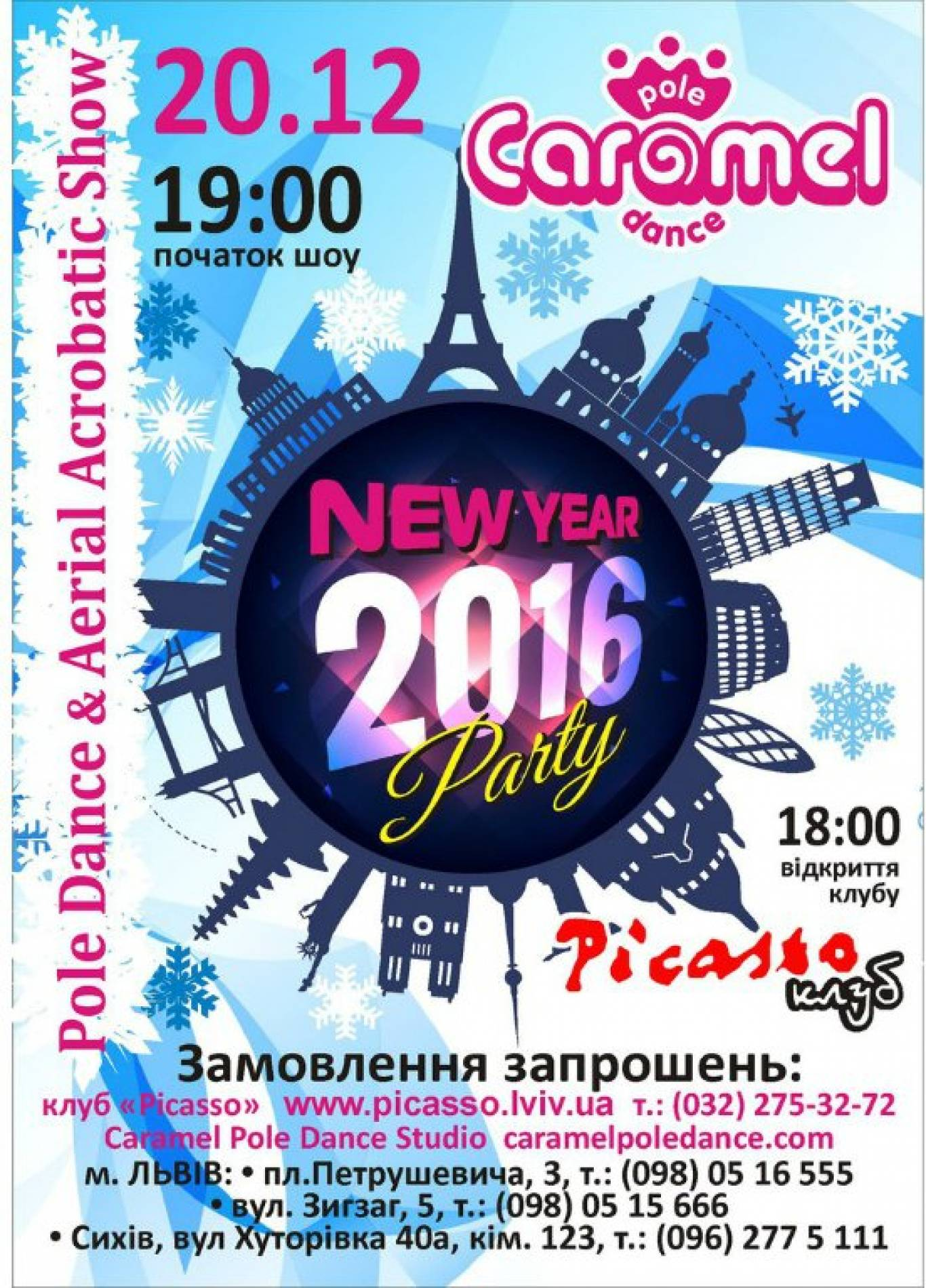 Вечірка New Year 2016 Party