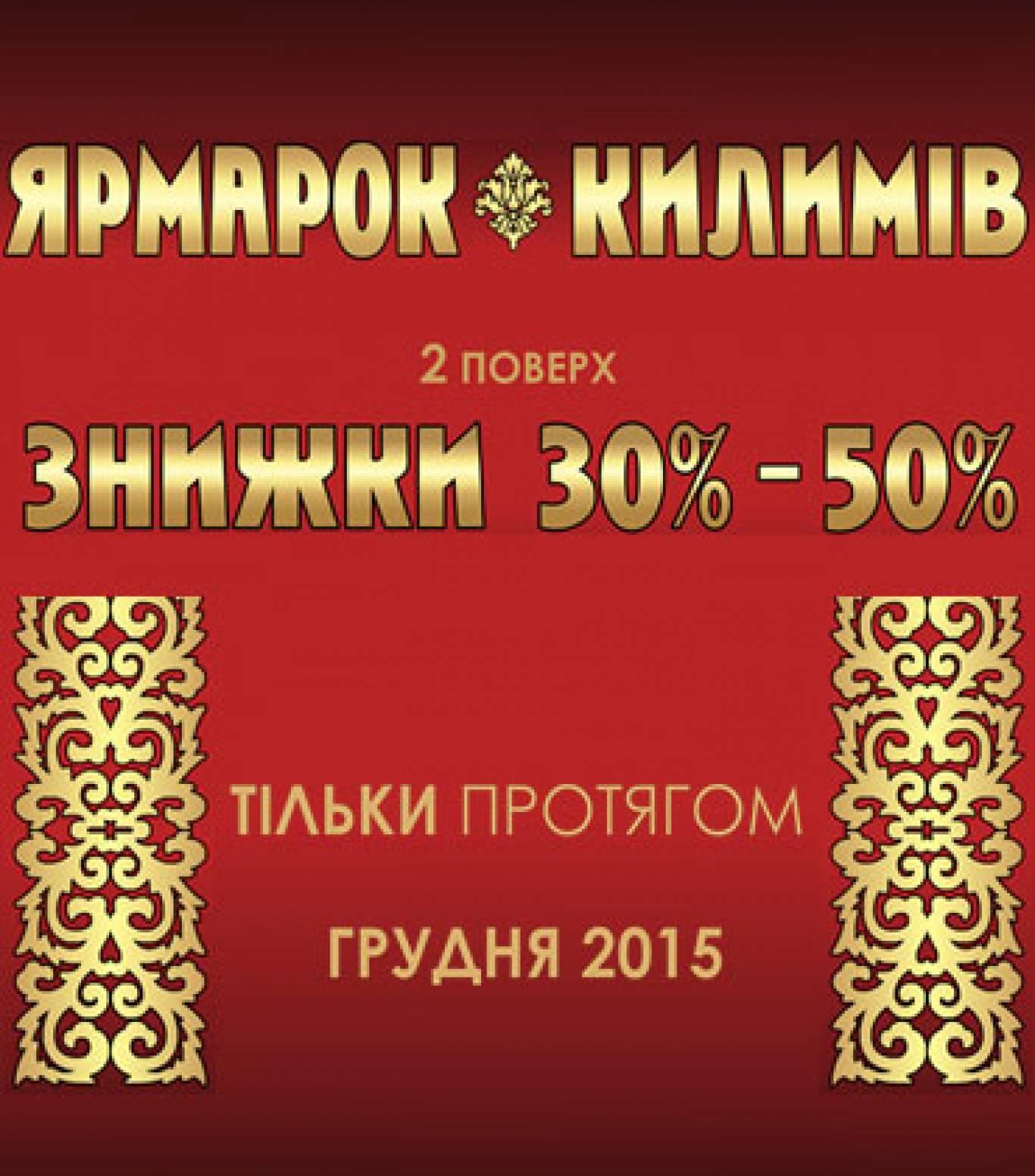 Новорічний ярмарок килимів. Знижки 30%-50%!