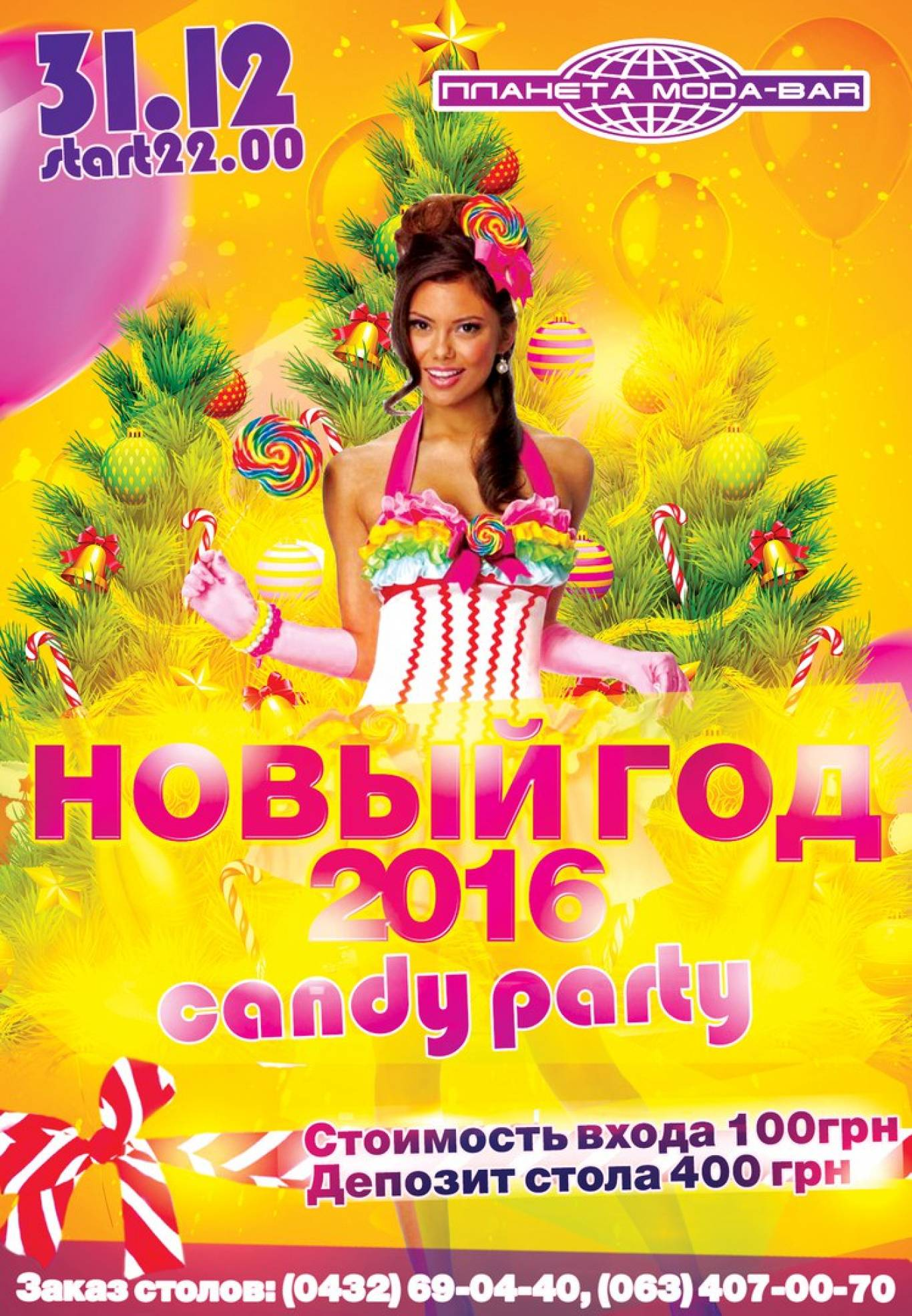 "Новорічна вечірка ""Candy New Year party 2016"""