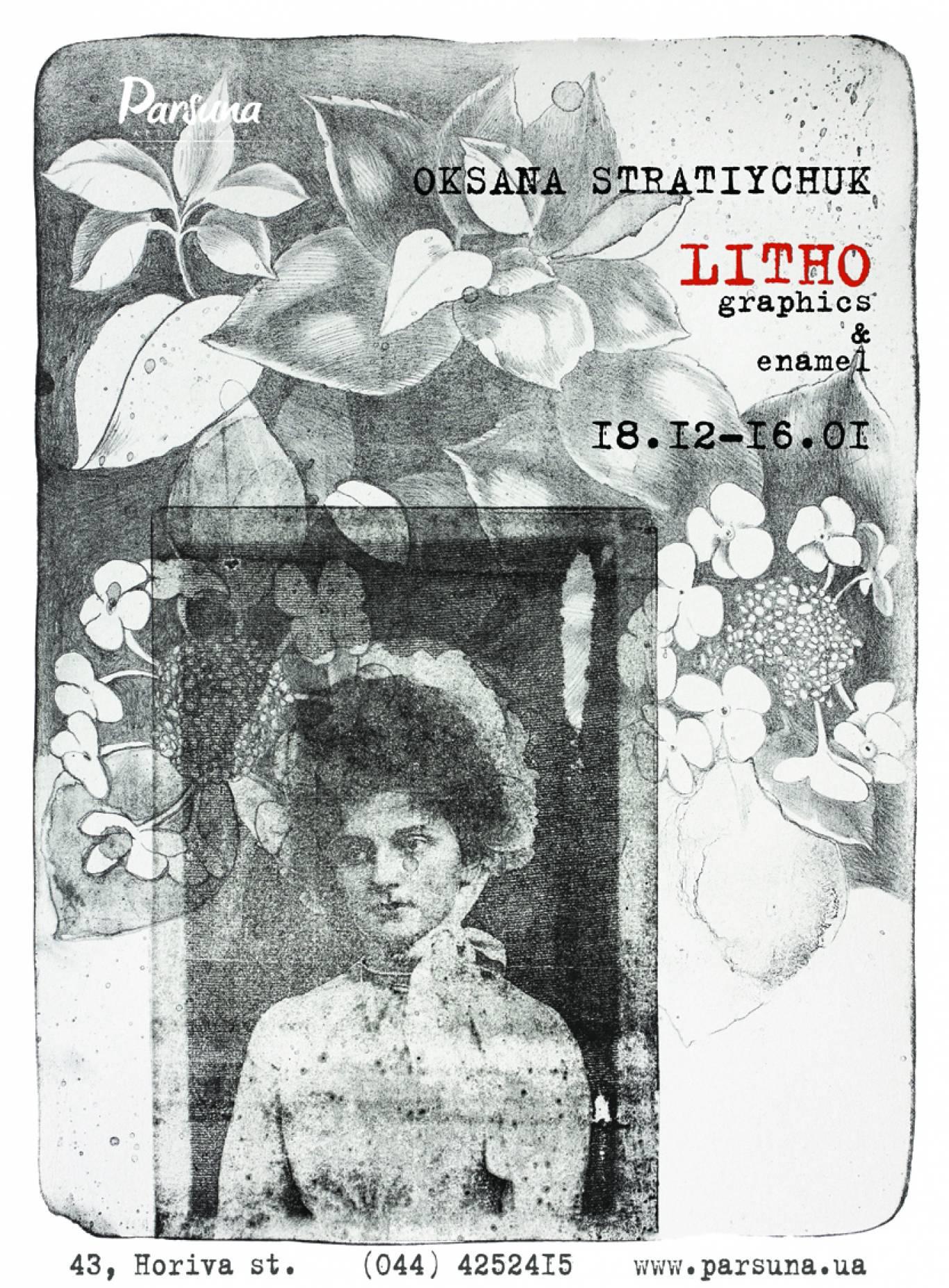 «LITHO» та «Різдвяні історії»