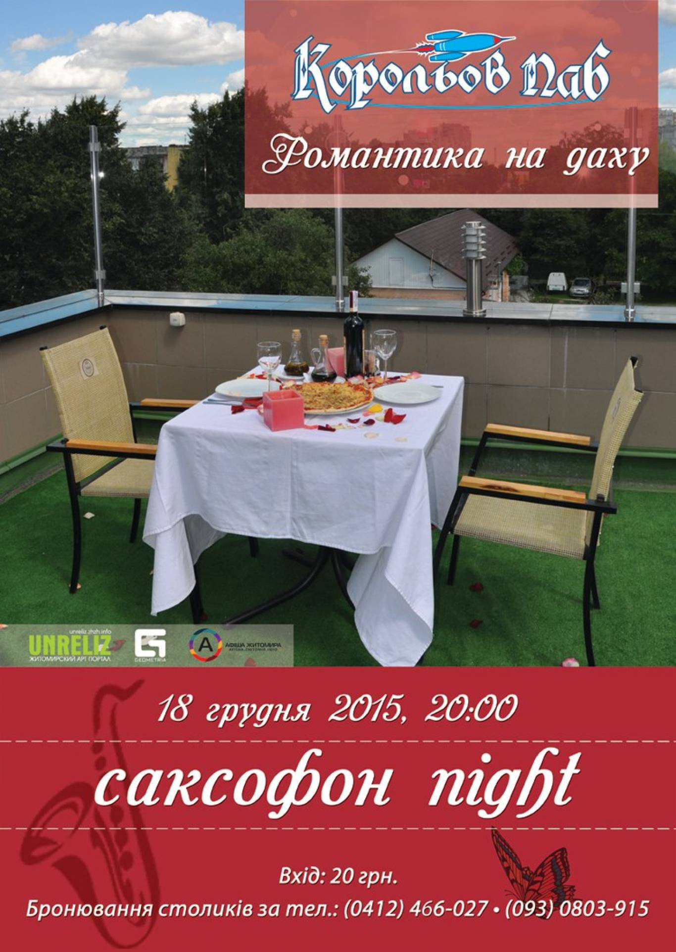 "Саксофон Night у ""Корольов Пабі"""