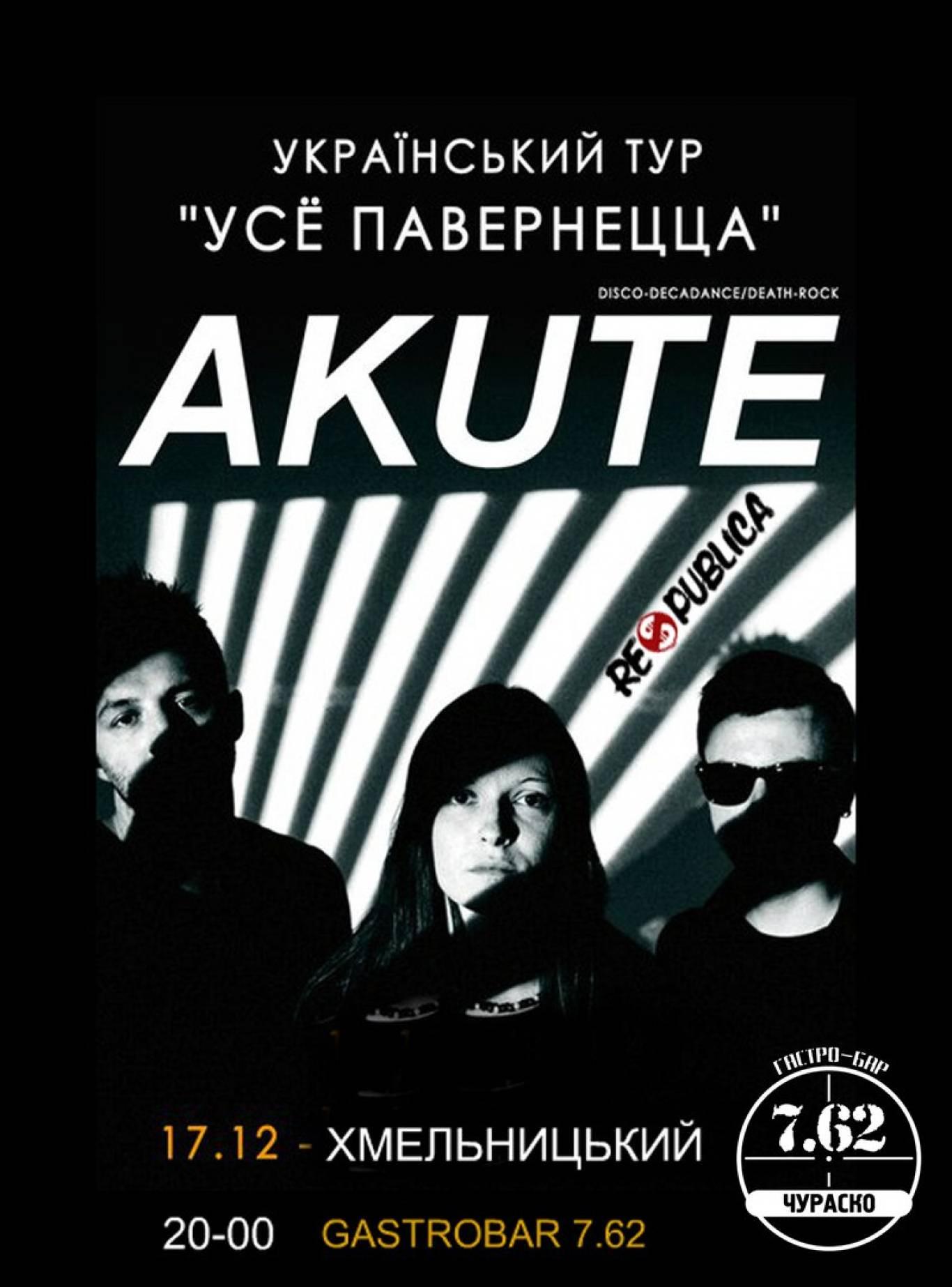 """""""Akutу"""" у Хмельницькому"""