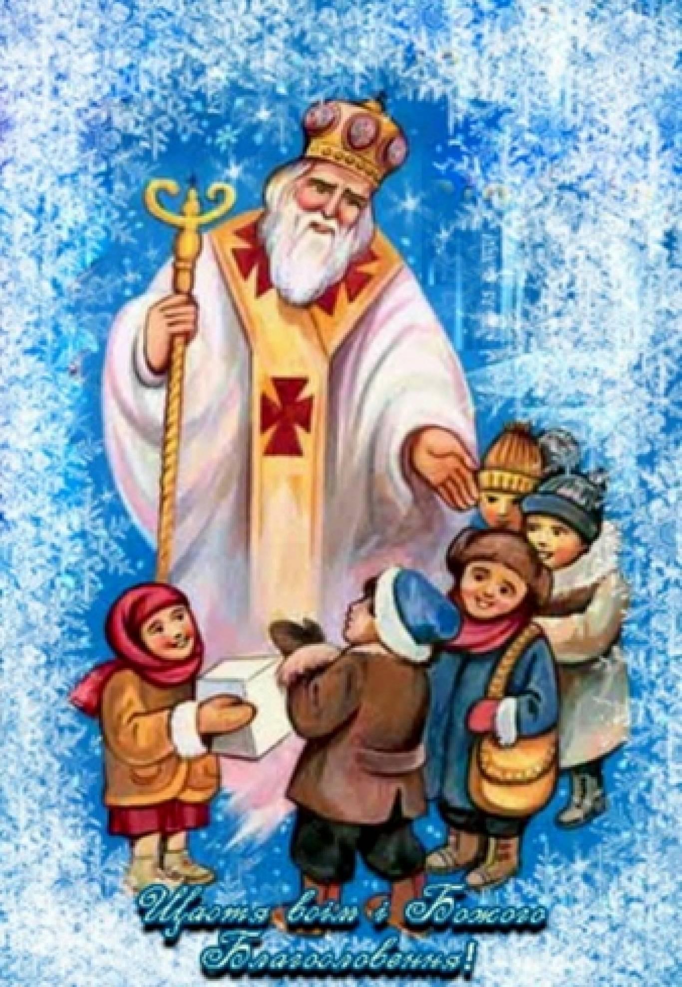 Розважальний дитячий ранок «Я святому Миколаю гостинно двері відчиняю»
