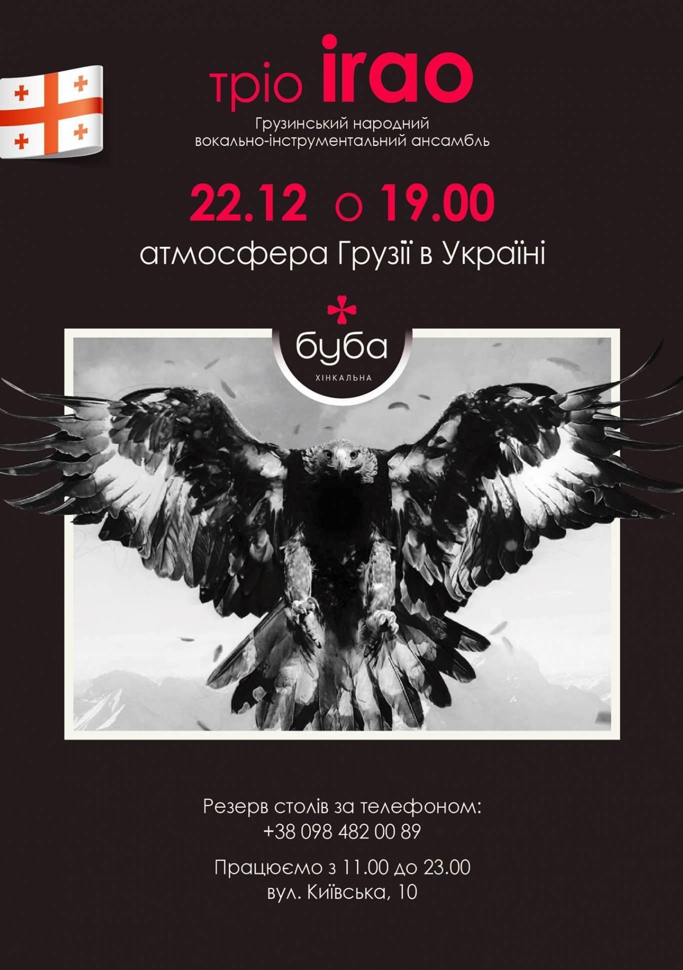 Концерт в Бубі: Грузинський ансамбль IRAO