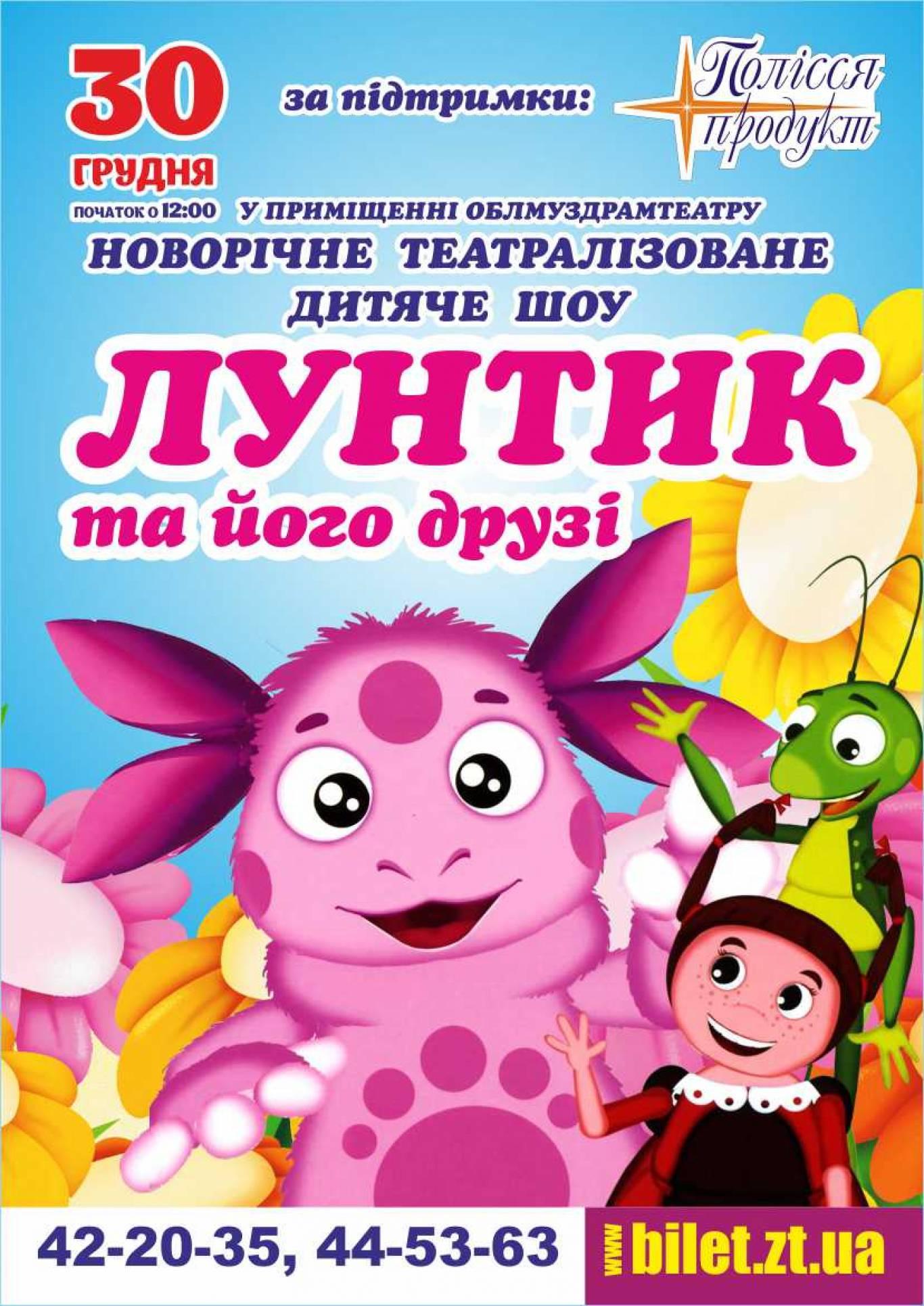 """СУПЕР ШОУ ДЛЯ ДіТЕЙ """"ЛУНТІК"""""""