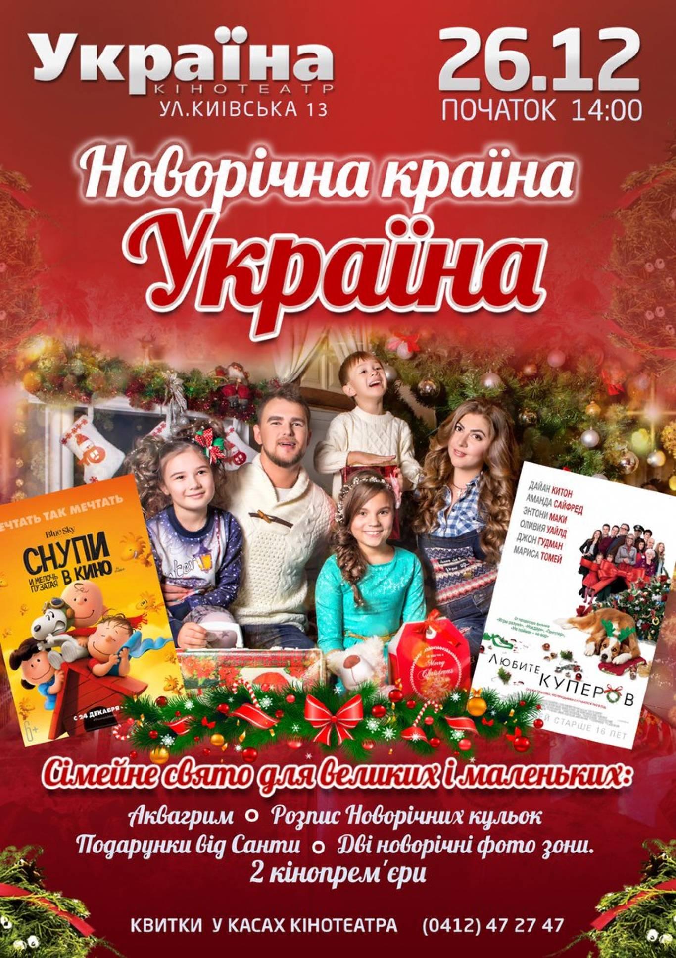 """Сімейне свято в """"Україні""""!"""