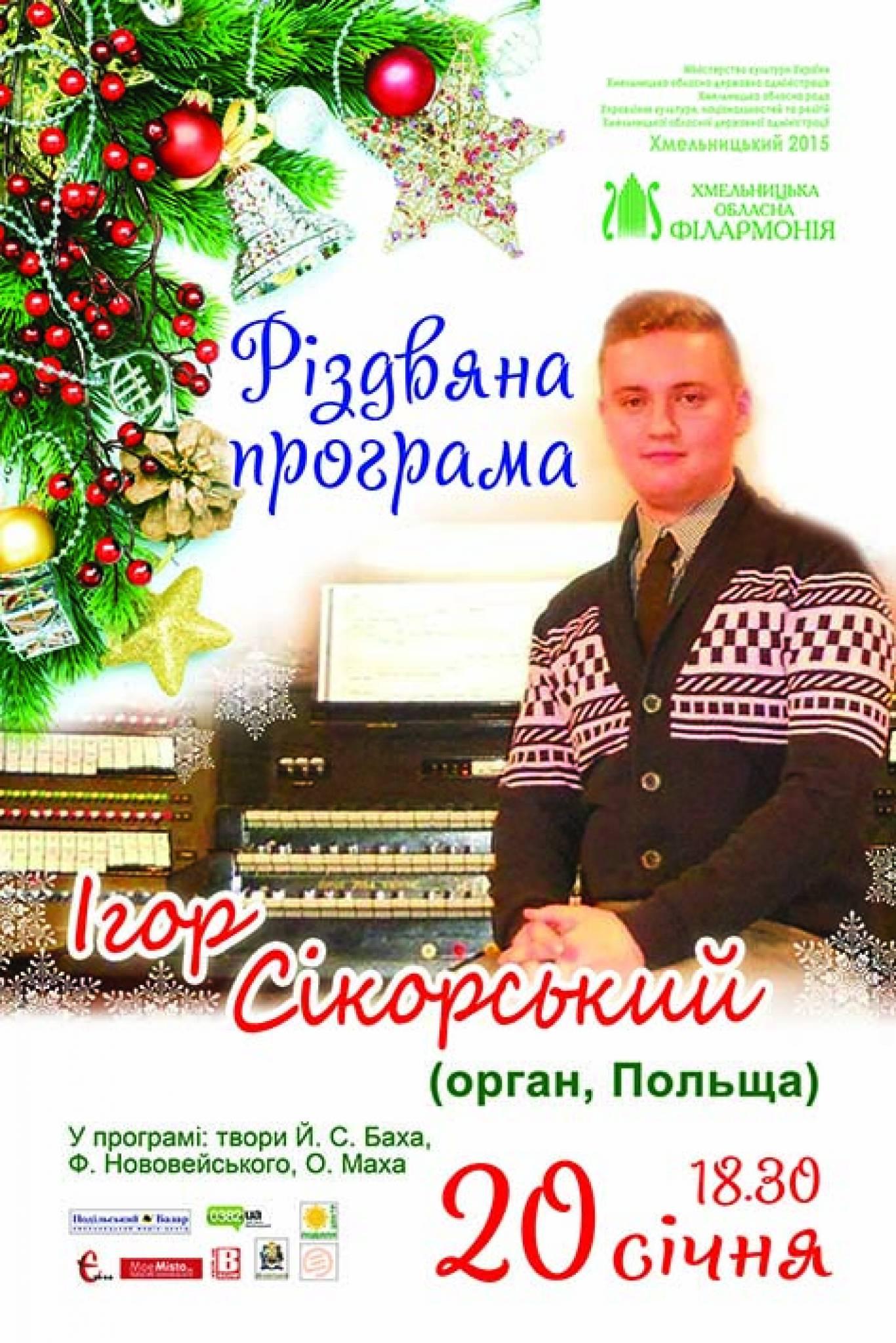 Різдвяна програма з Польщі
