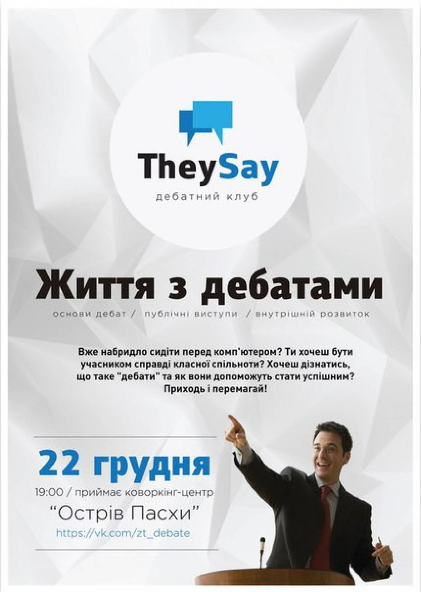 """Засідання дебатного клубу """"TheySay"""""""