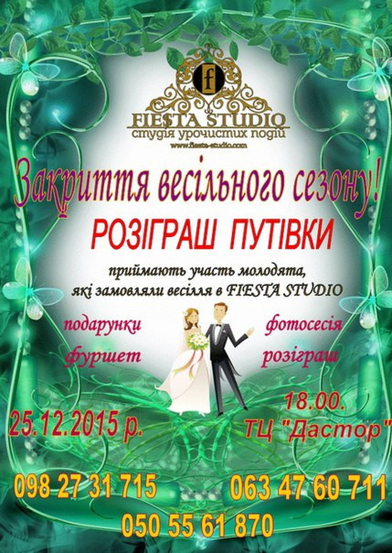 Закриття весільного сезону