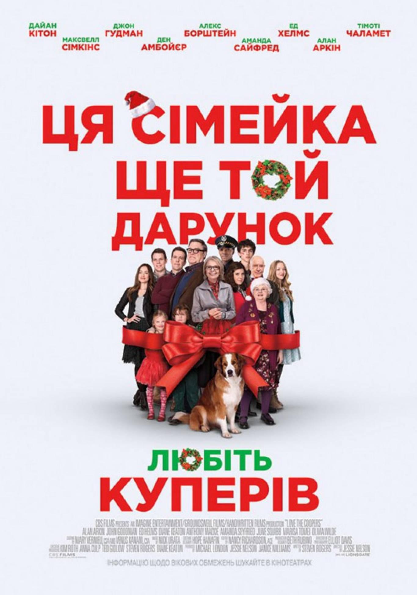 """Різдвяна комедія """"Любіть Куперів"""""""
