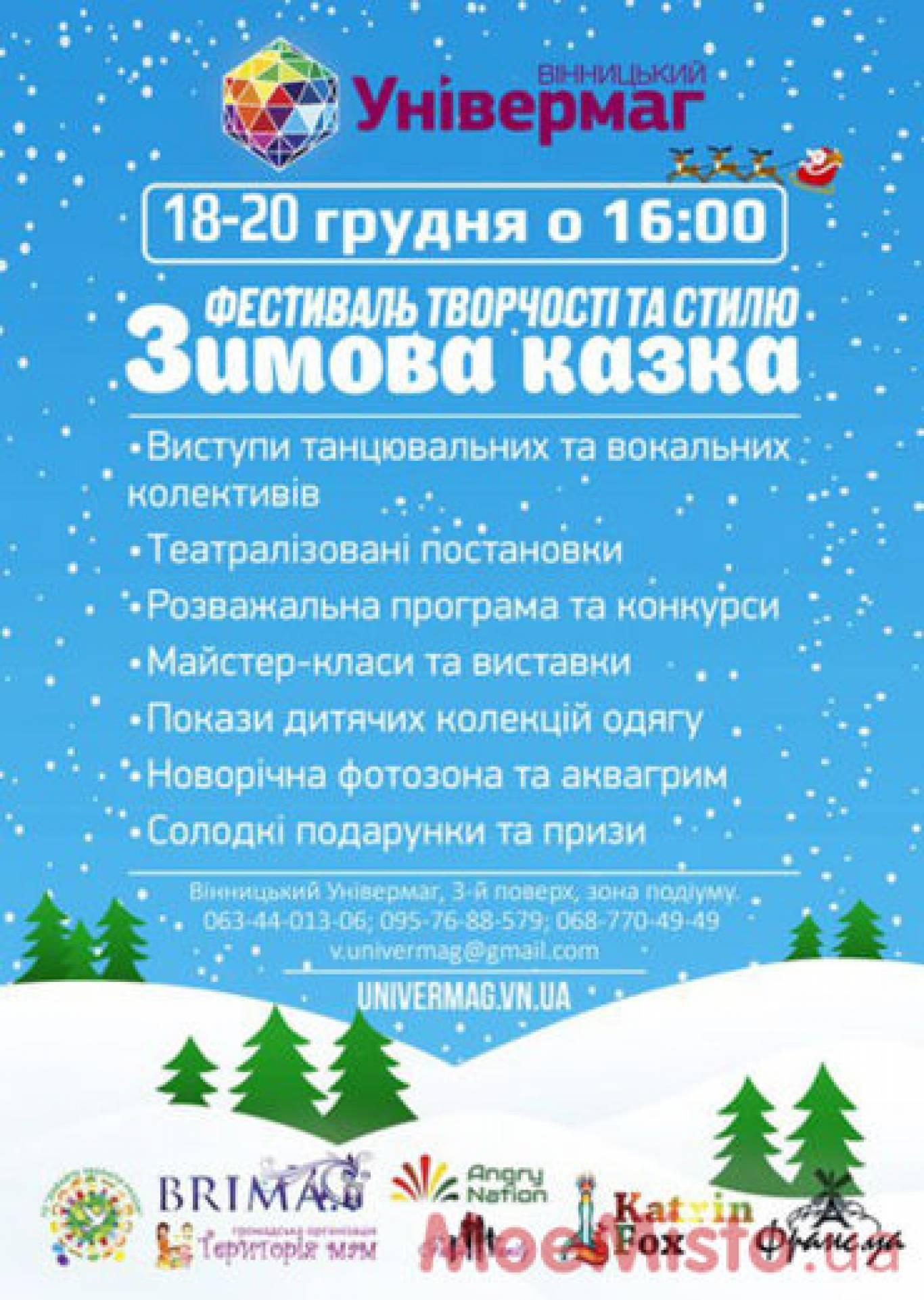 Фестиваль творчості та стилю «Зимова казка»