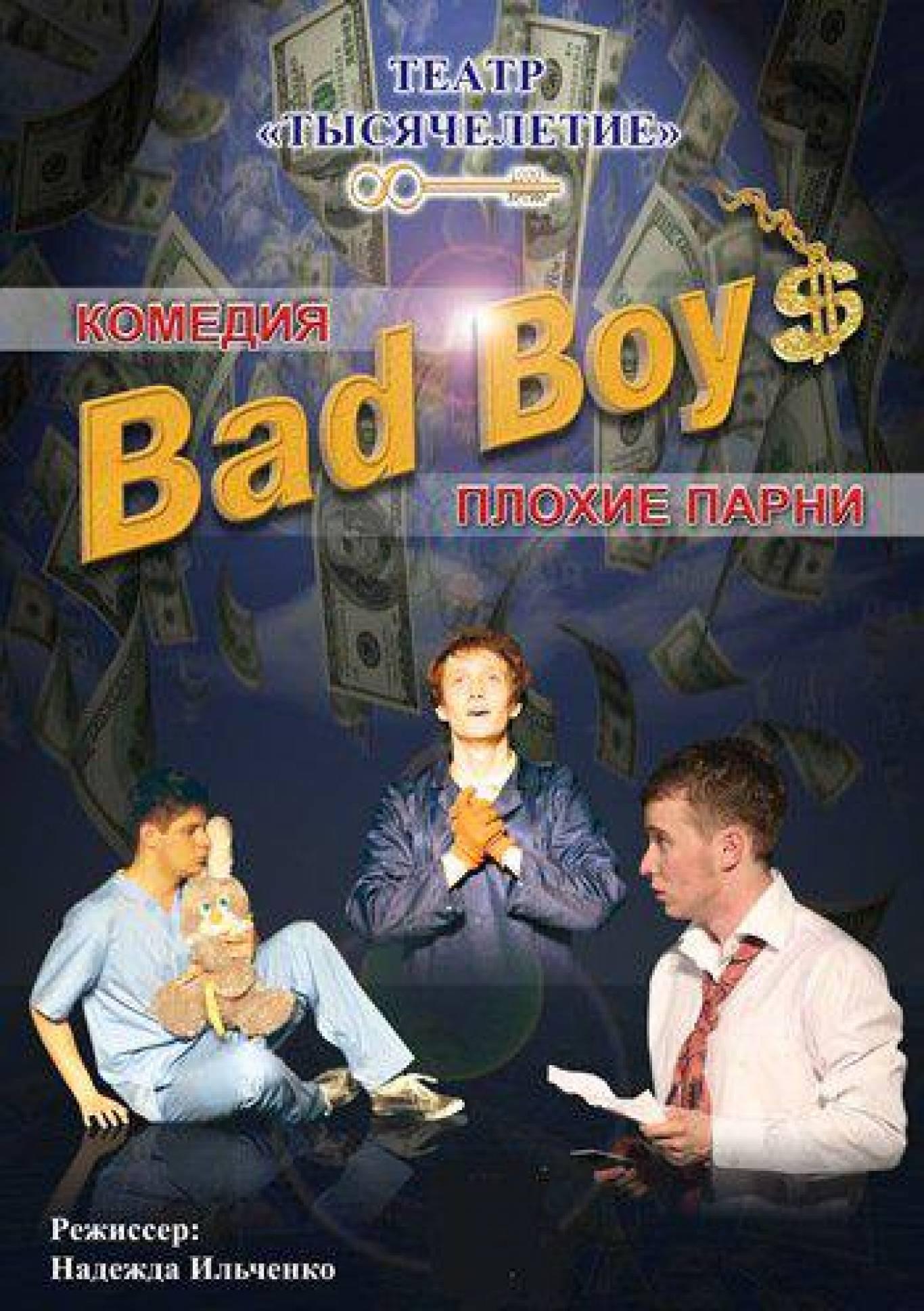 """Комедійна вистава """"Погані хлопці"""" у Малому залі Палацу """"Україна"""""""