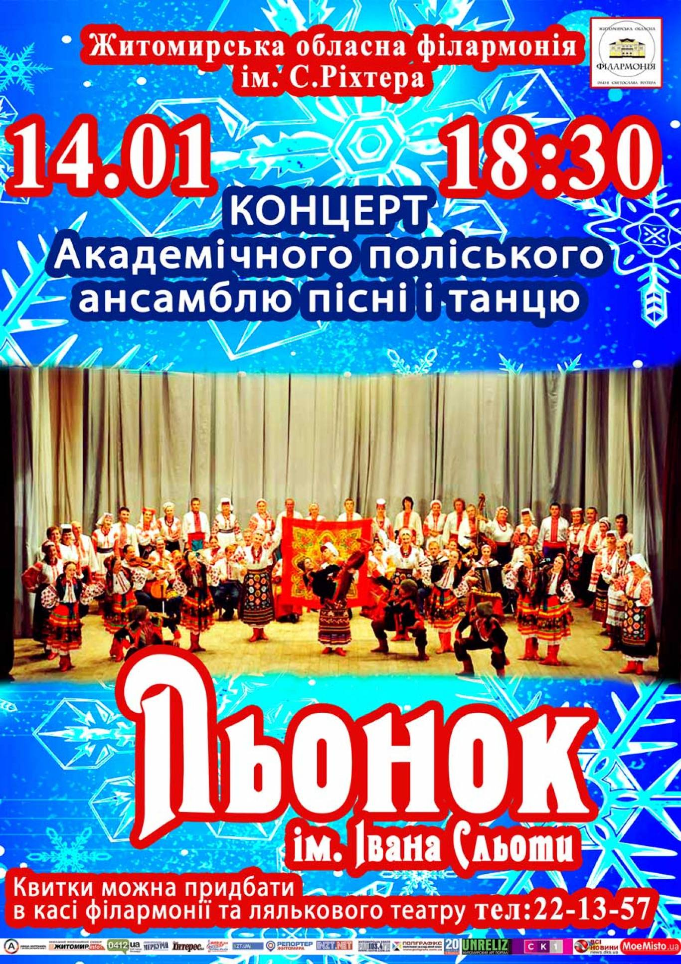 "Концерт ансамблю ""Льонок"""