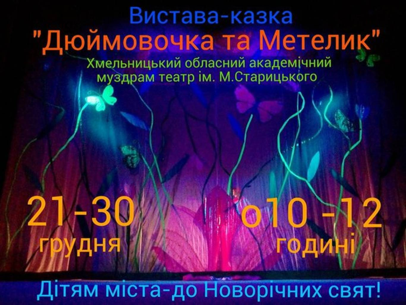 """Казочка """"Дюймовочка та Метелик"""""""