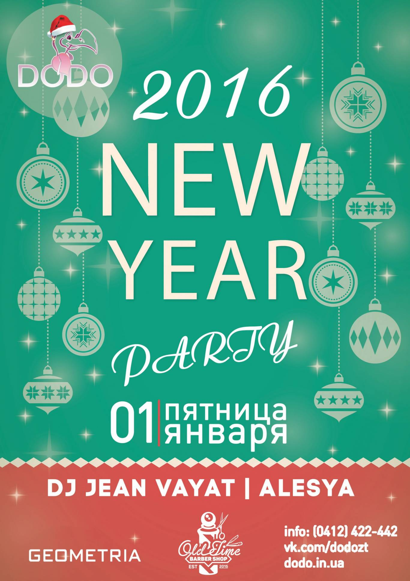 """NEW YEAR PARTY"" в DODO"