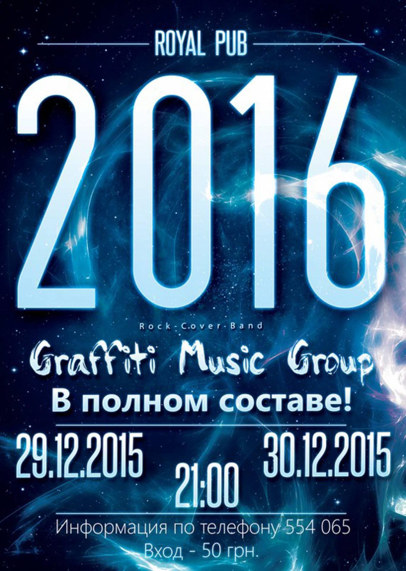"""Новорічний вечір """"Graffiti Music Group"""""""