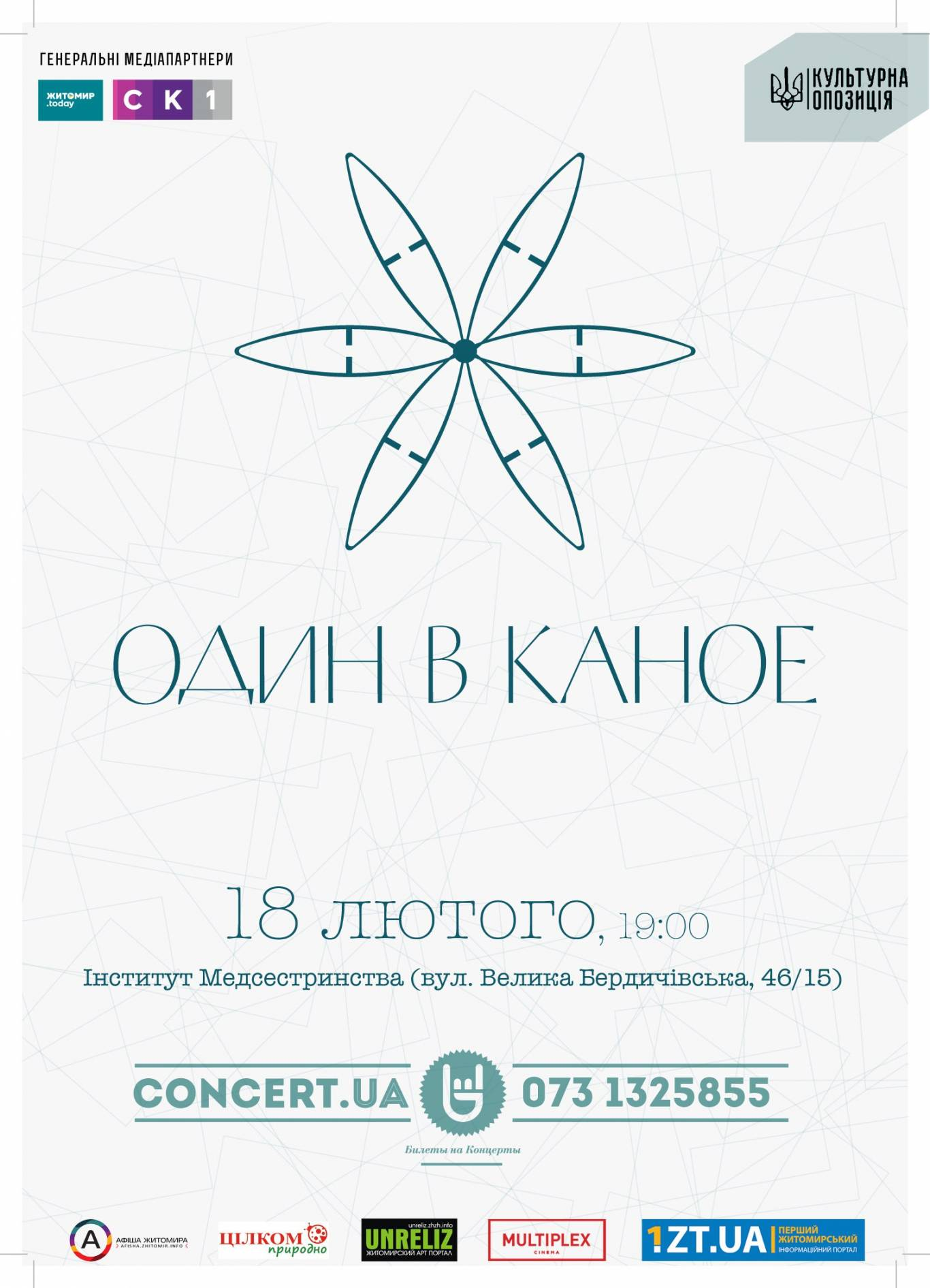 """Сольний концерт      """"Один в каное"""""""