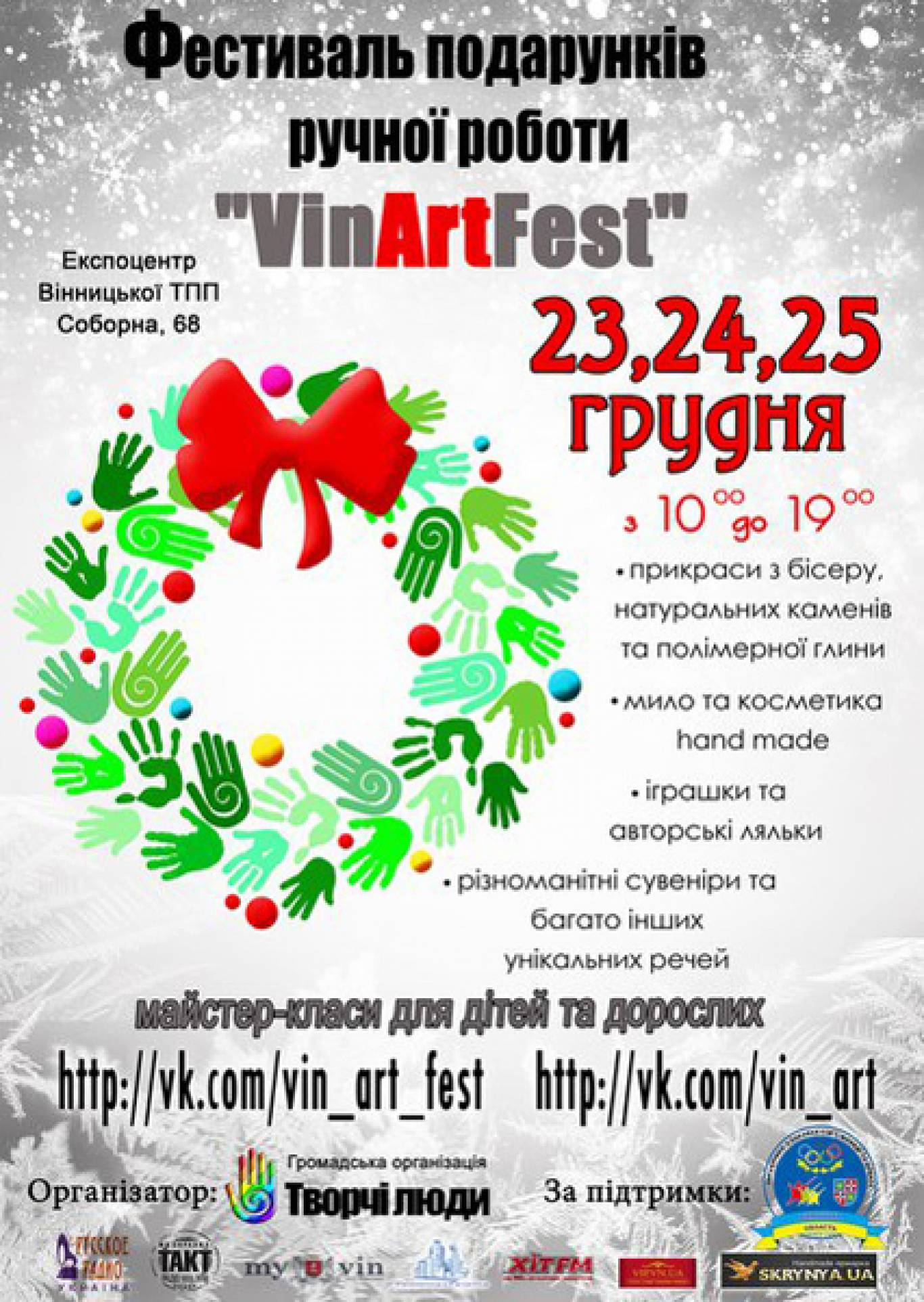 """Фестиваль подарунків ручної роботи """"VinArtFest"""""""